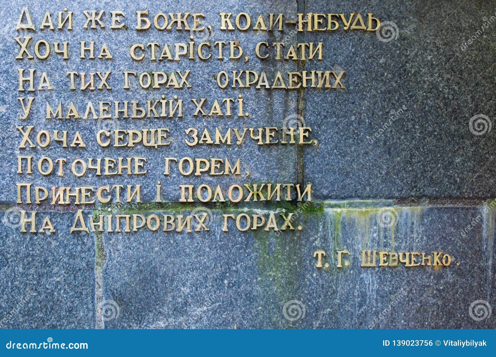 """L estratto da poesia """"di sogno """"di Taras Shevchenko su Taras Hill Chernecha Hora in Kaniv, Ucraina"""