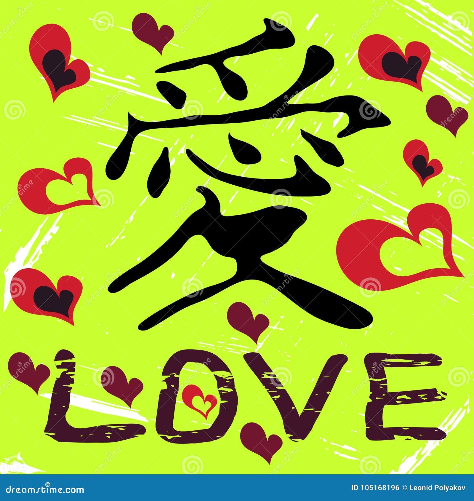 L hiéroglyphe de l amour sur un fond doux