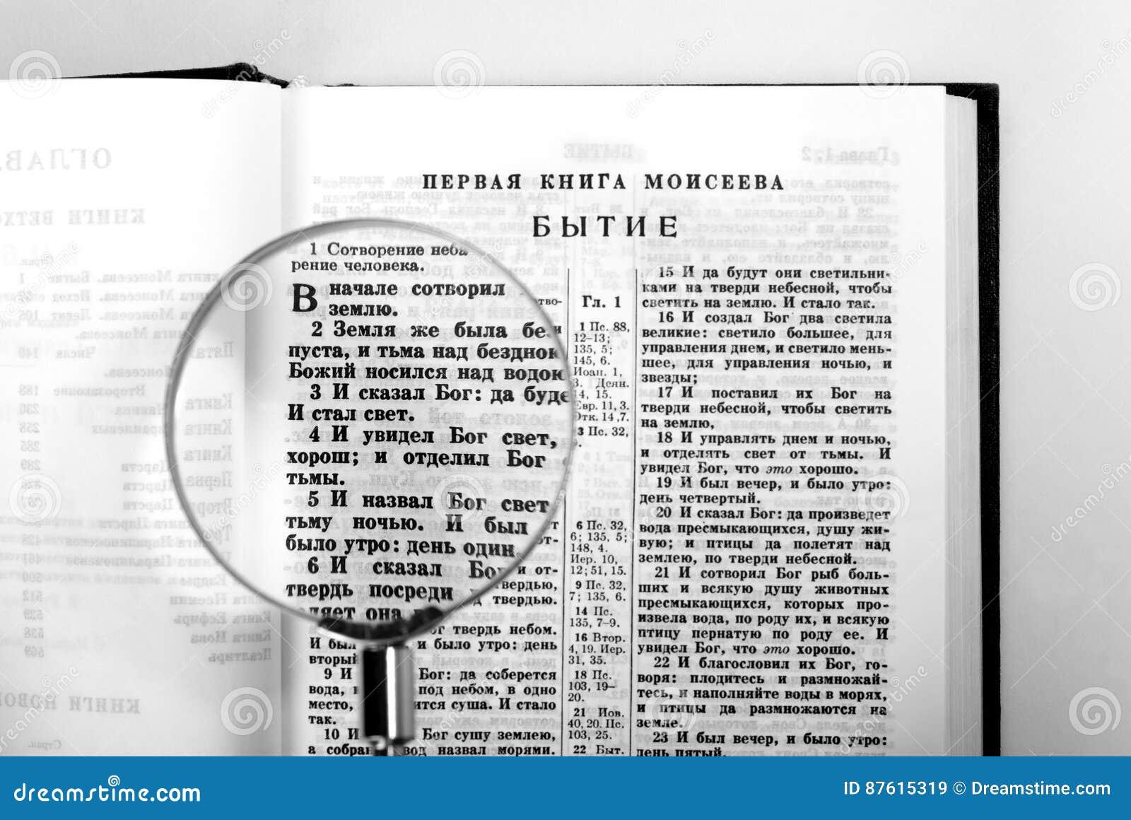 La bibbia santa nel Russo