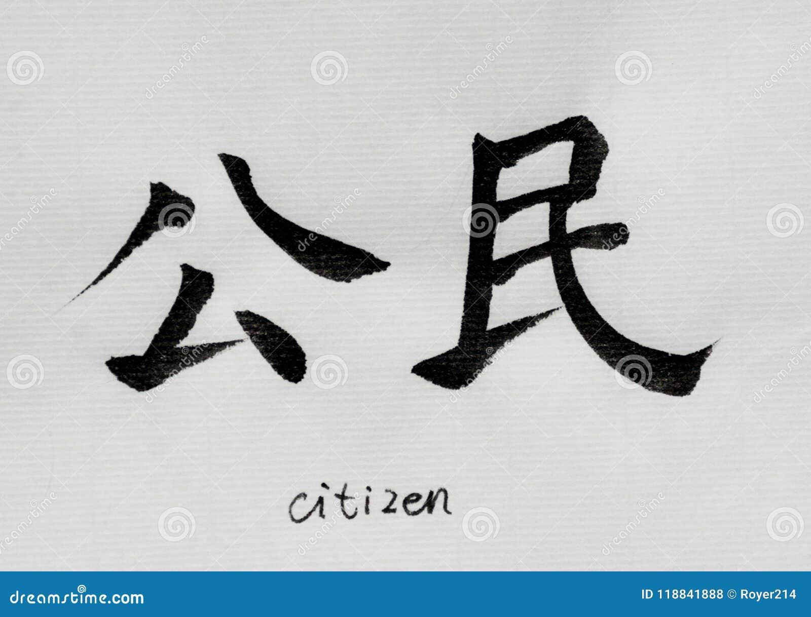La calligrafia cinese significa il ` del cittadino del ` per Tatoo