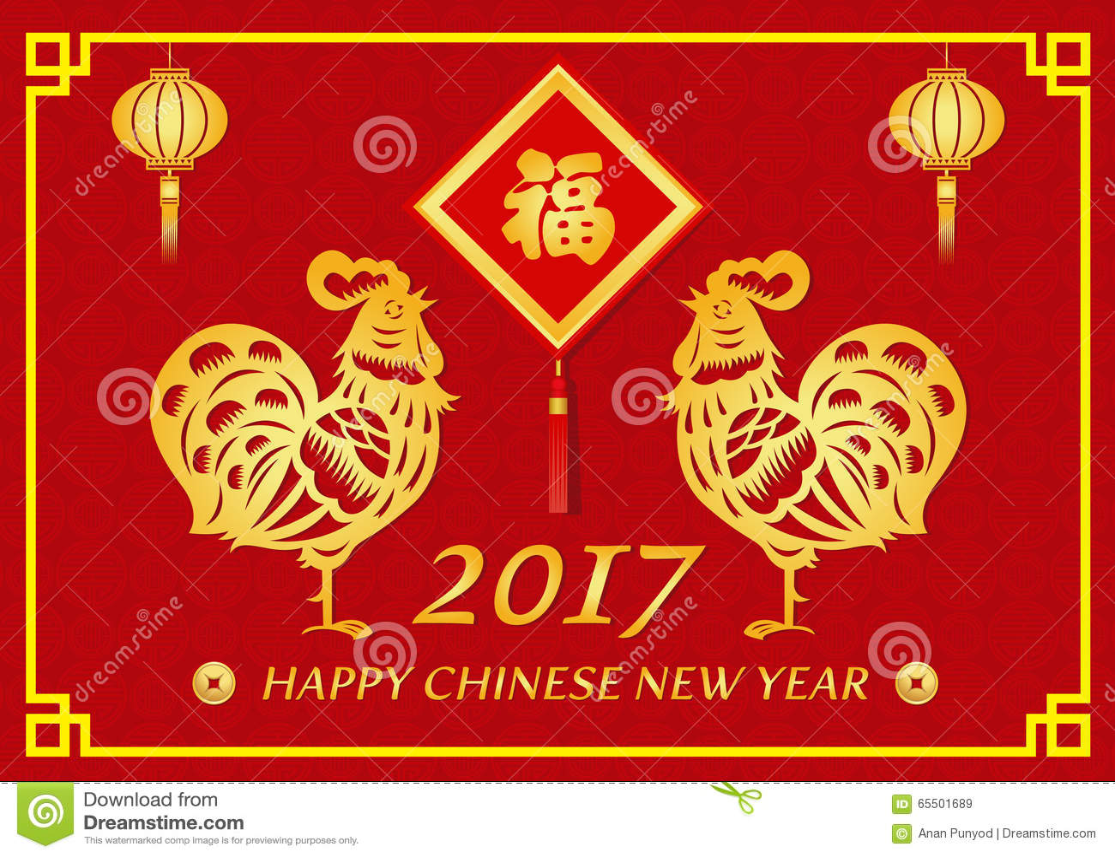 La carta cinese felice del nuovo anno 2017 è lanterne