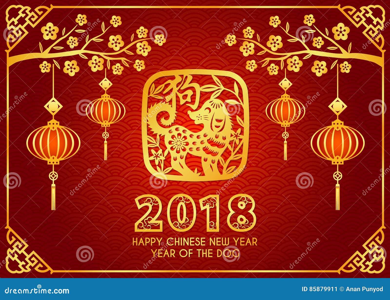 La carte chinoise heureuse de la nouvelle année 2018 est des lanternes accrochent sur les branches, chien de coupe de papier dans