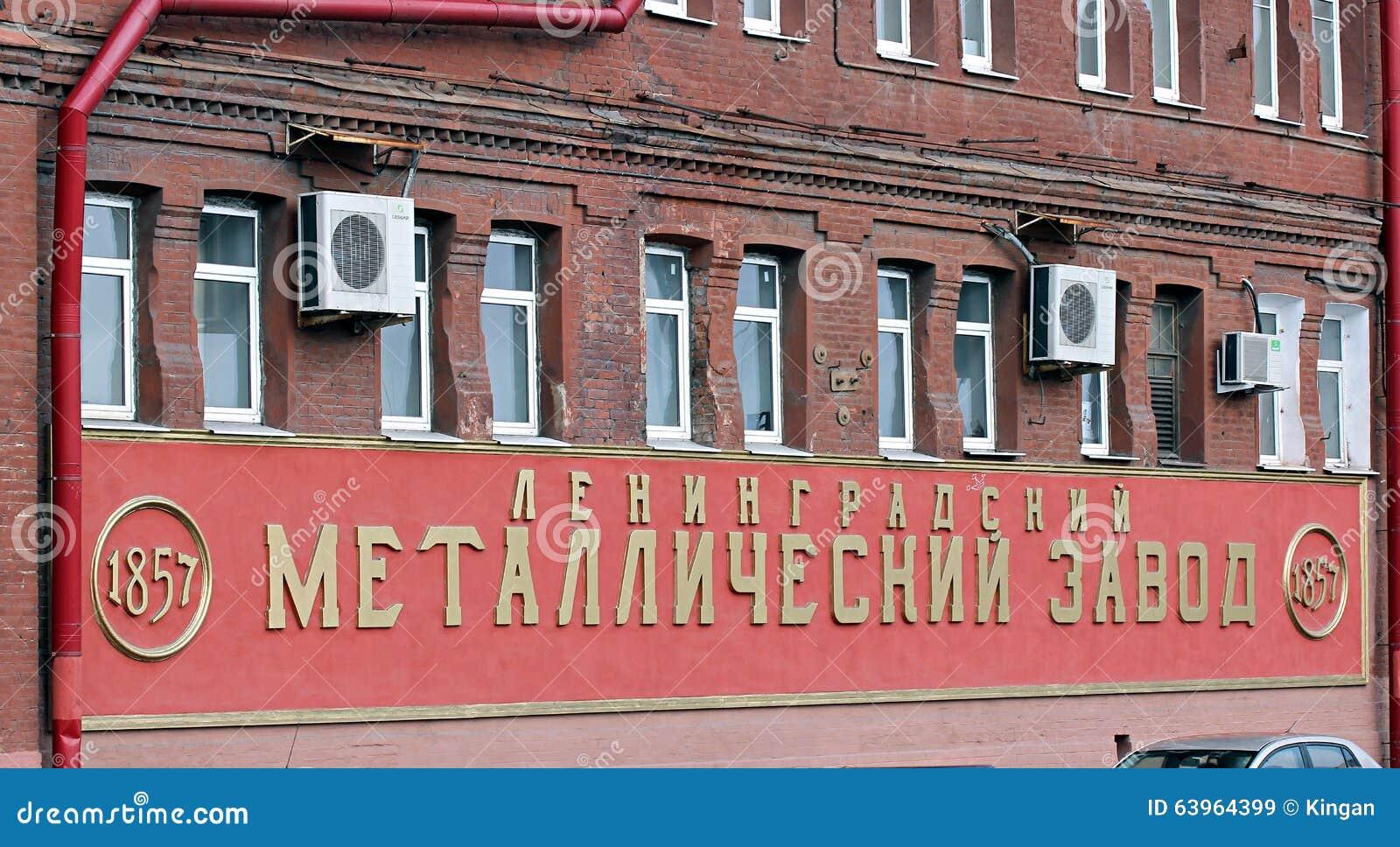 La fábrica de la metalurgia de Leningrad de la fachada