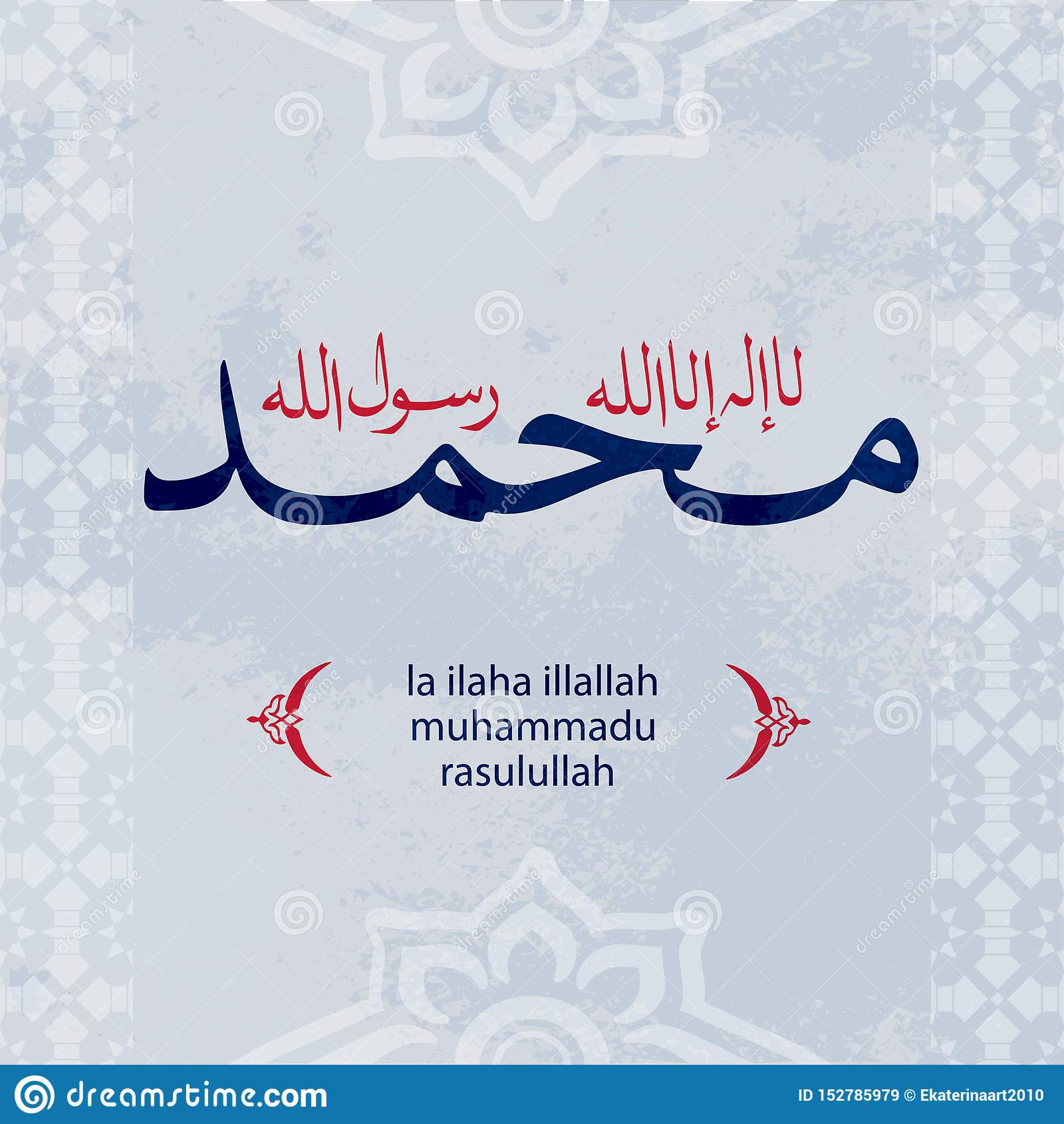 La ilaha illallah穆罕默杜rasulullah - shahada