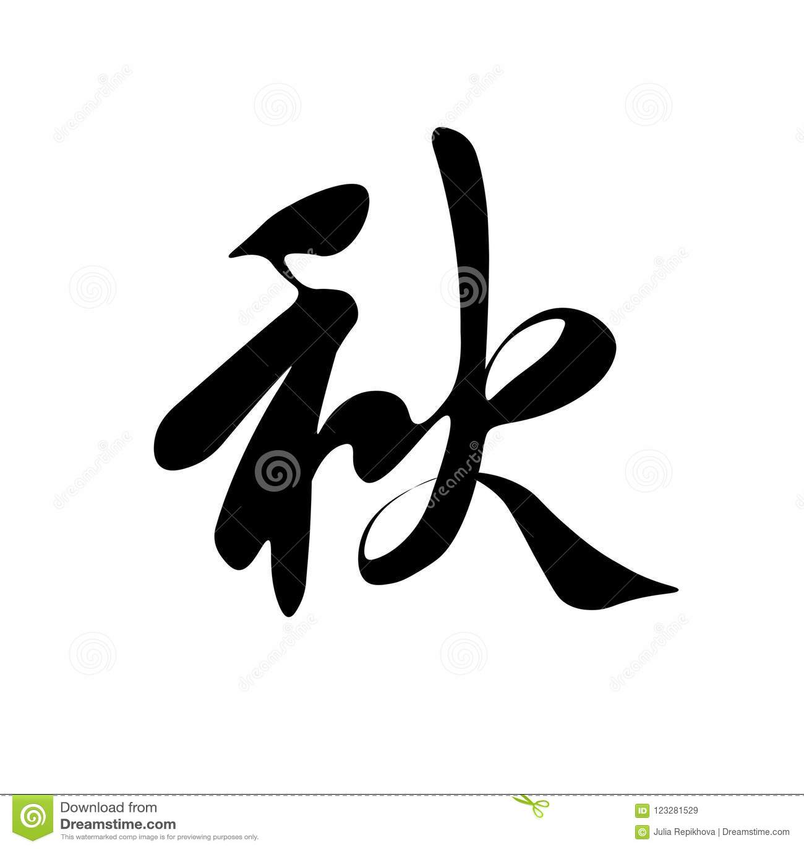 La main chinoise noient le ` d automne de ` d hiéroglyphe ` D automne de ` chinois de caractère Conception calligraphique de tato