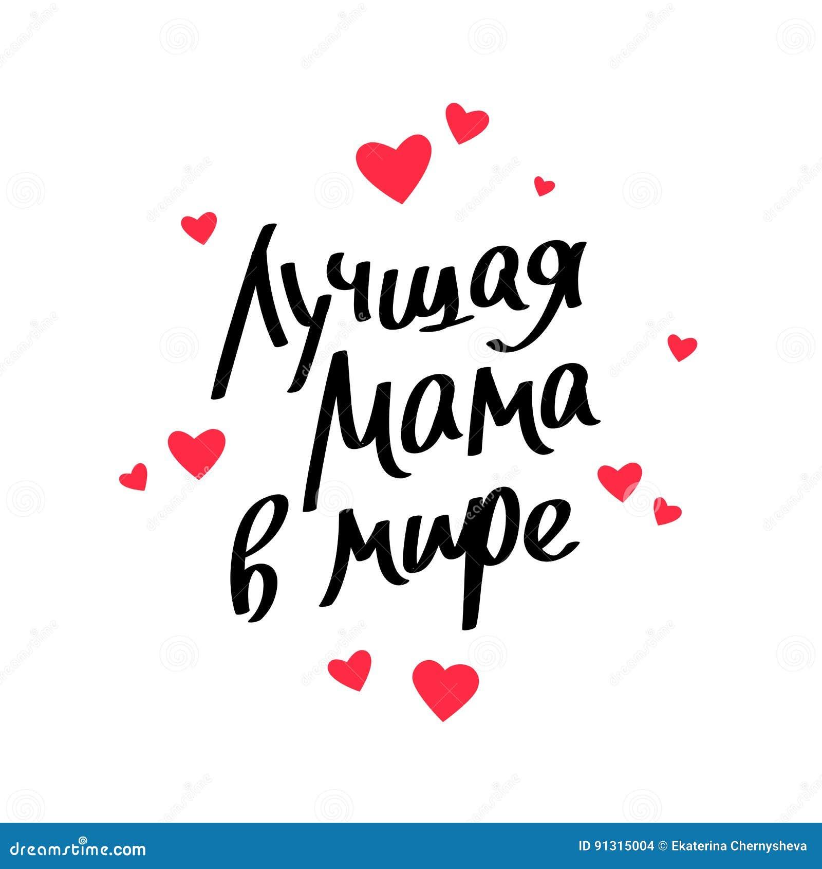 Cite el ` la mejor madre del ` del mundo en ruso Letras y caligrafía  Ilustración del vector en el fondo blanco Gran tarjeta de regalo de  vacaciones Día de ...