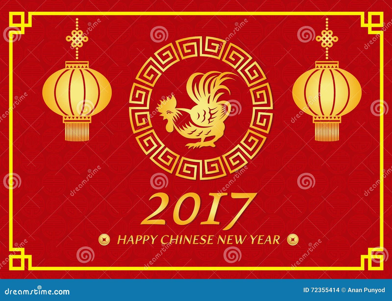 La tarjeta china feliz del Año Nuevo 2017 es gallo del gallo en marco del círculo y felicidad china del medio de la palabra