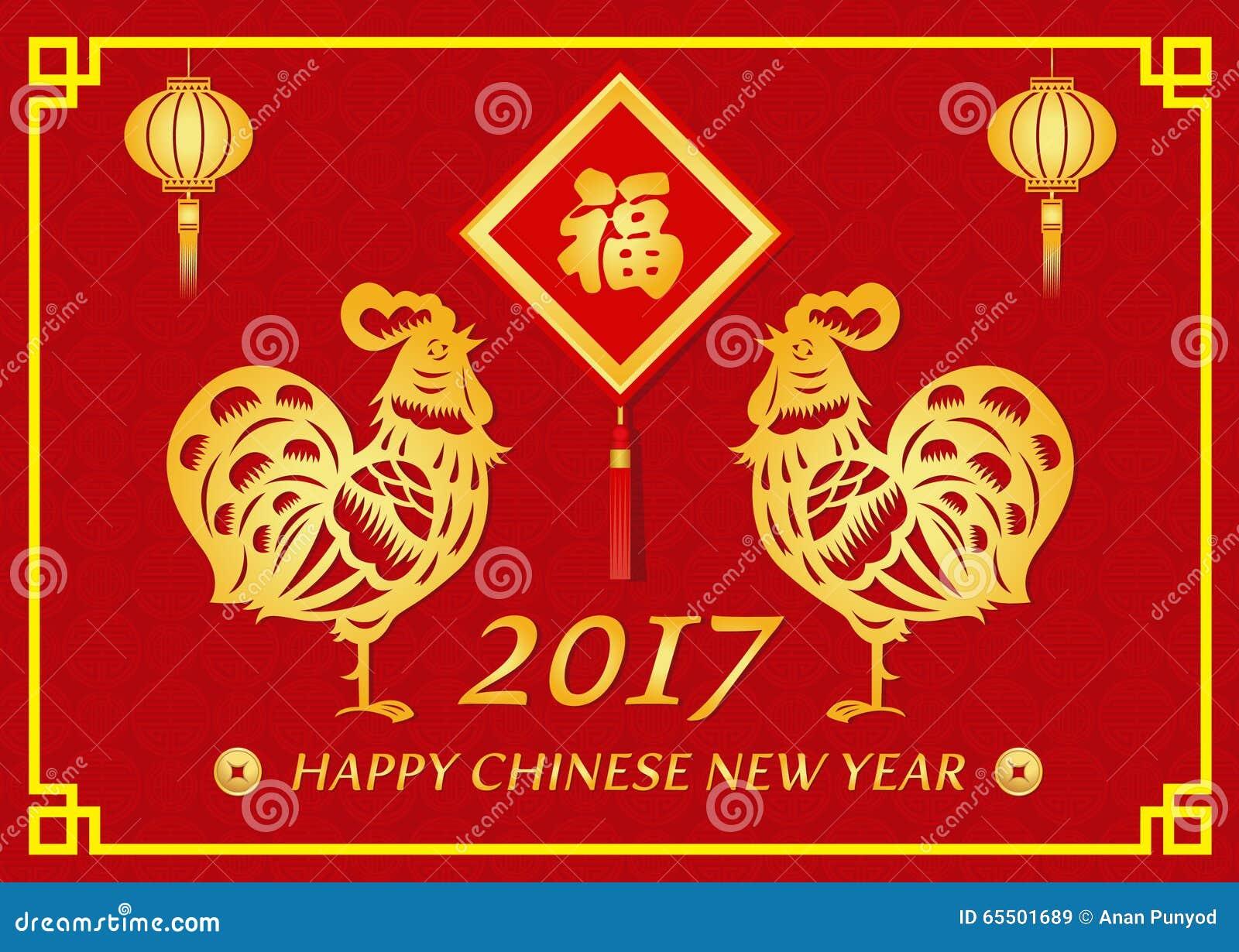La tarjeta china feliz del Año Nuevo 2017 es linternas