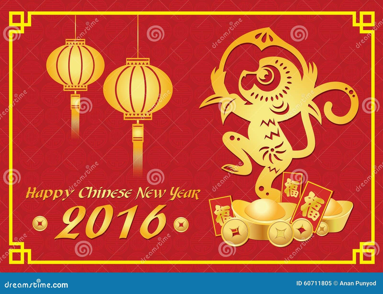 La tarjeta china feliz del Año Nuevo 2016 es linternas, mono del oro que sostiene el melocotón y dinero y felicidad china del med