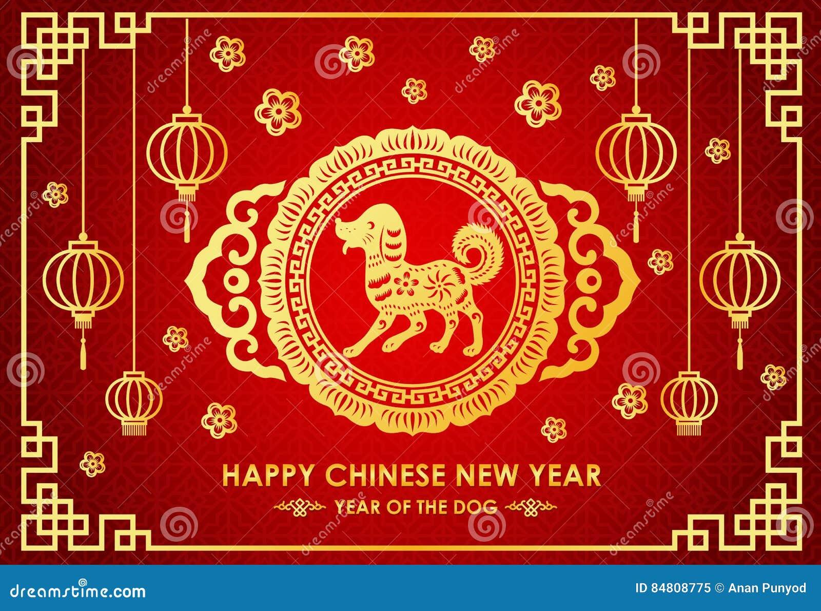 La tarjeta china feliz del Año Nuevo es zodiaco chino de la linterna y del perro en diseño chino del vector del marco