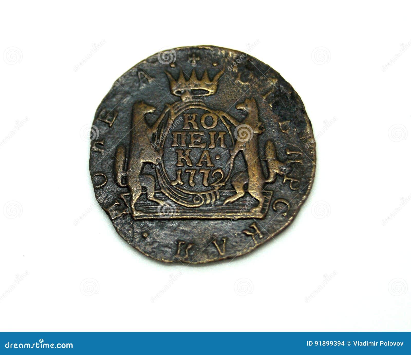 La vecchia moneta russa Kopeck siberiano
