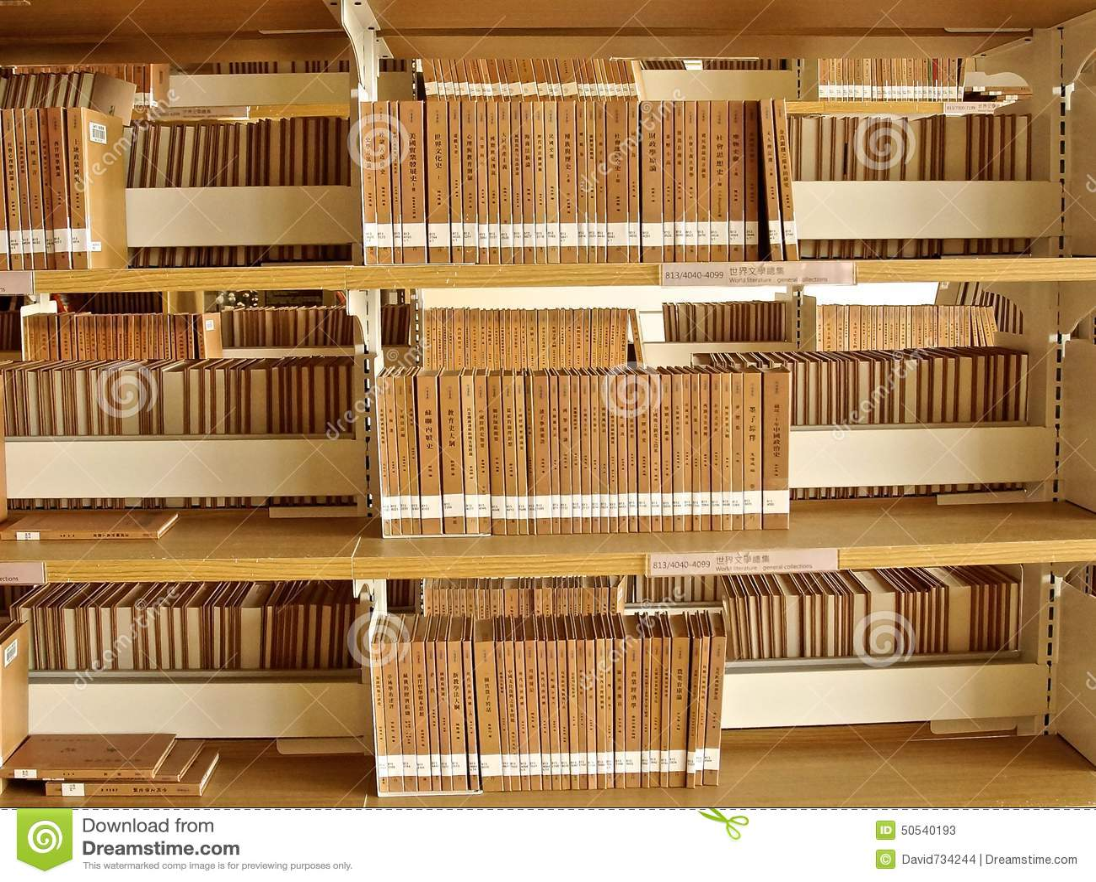 la vue troite d 39 une biblioth que municipale photo stock image 50540193. Black Bedroom Furniture Sets. Home Design Ideas