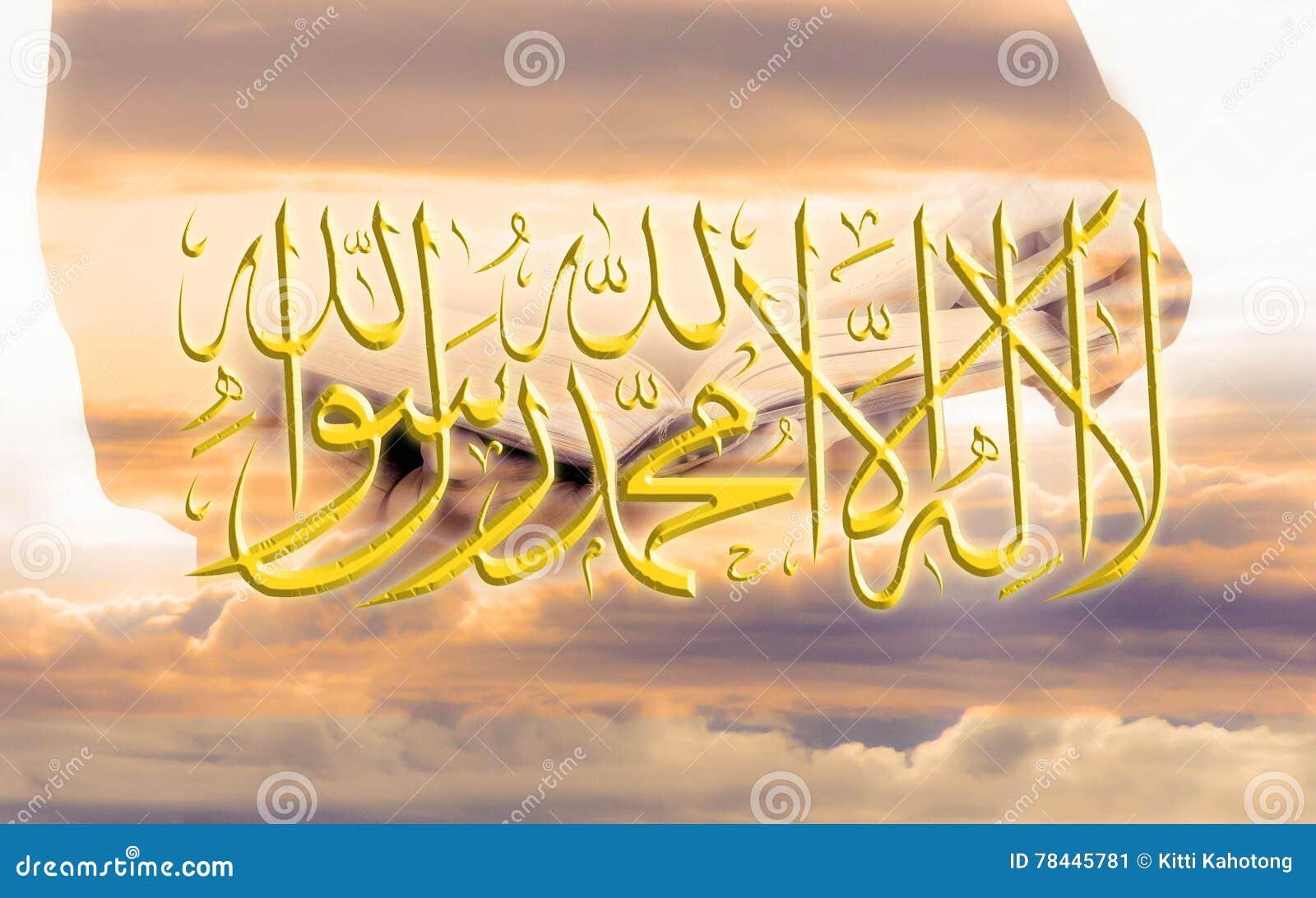 Lailahaillallah islâmico do termo, igualmente chamado shahada no fundo muçulmano
