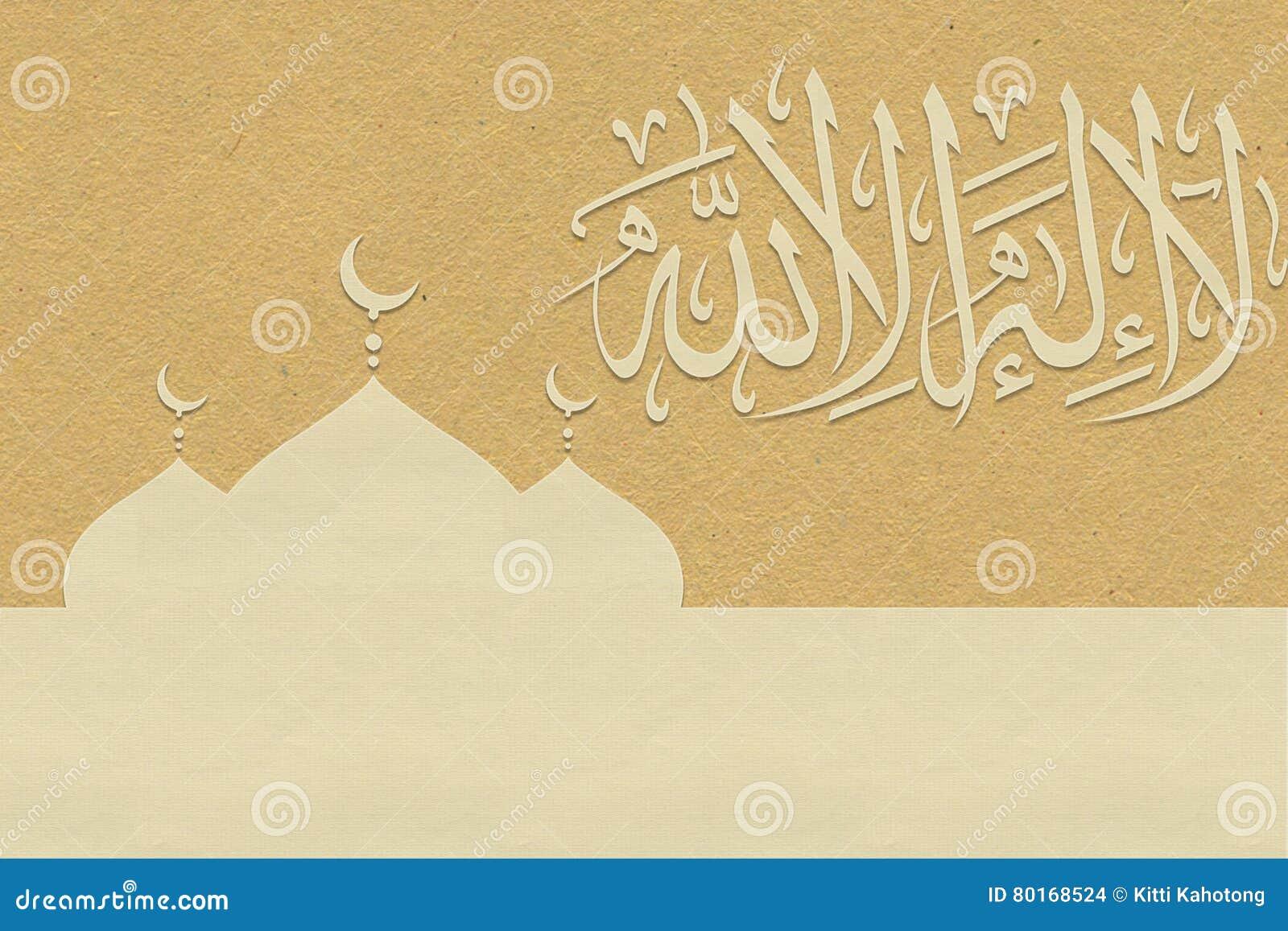 Lailahaillallah islâmico do termo, igualmente chamado shahada, seu um credo islâmico