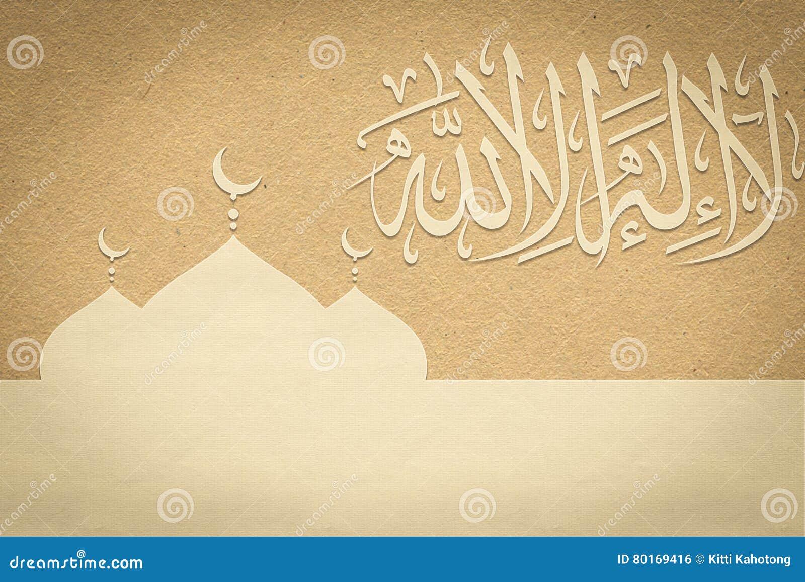 Lailahaillallah islâmico do termo, igualmente chamado shahada, seu um credo islâmico que declara a opinião no oneness do deus