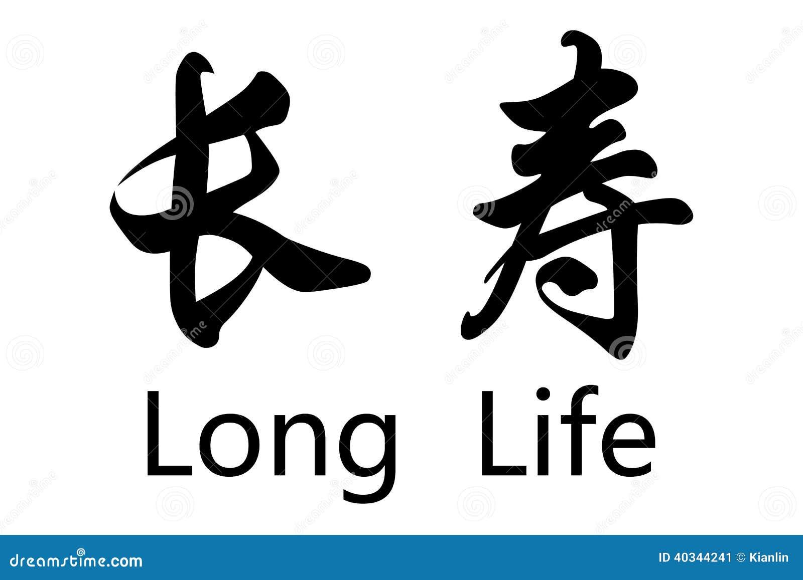 Langes Leben Stockbild Bild Von Asiatisch Communicate