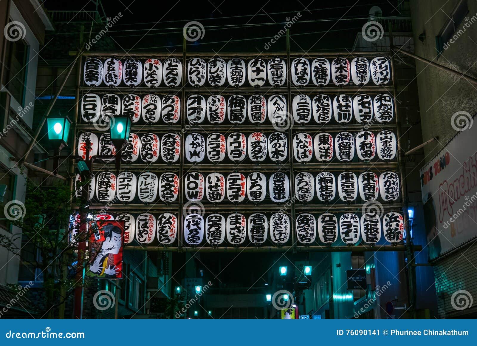 Lanters à proche près du temple de Senso-JI