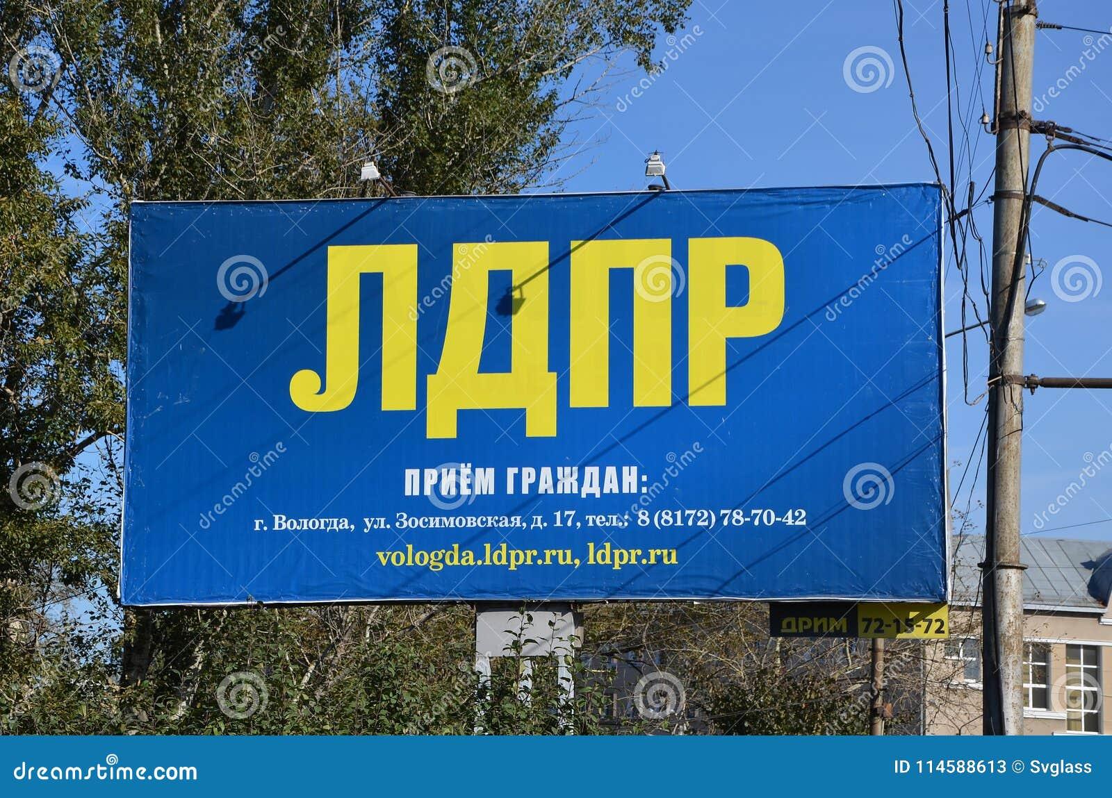 LDPR-aanplakbord