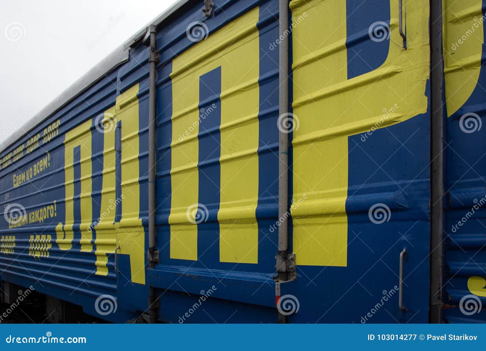 LDPR-trein