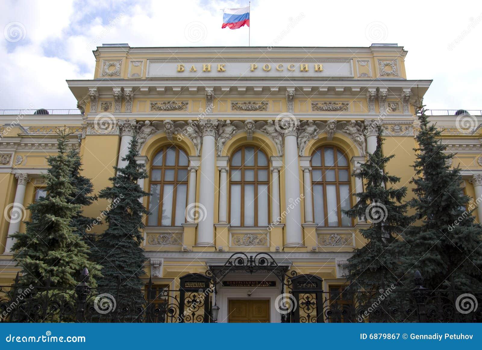 Le côté central de la Fédération de Russie
