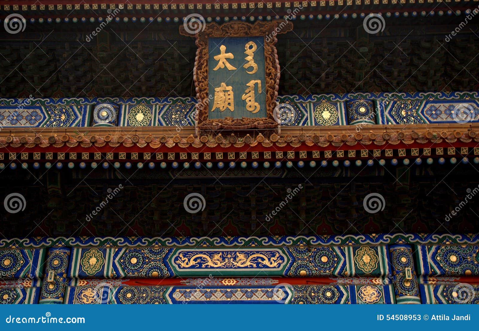 Le palais du travailleur, Pékin, Chine