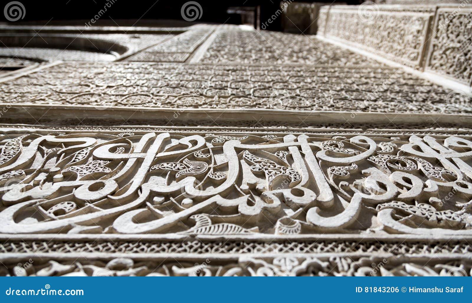 Le scritture complesse in arabo sulle pareti di un Madarsa in Fes, Marocco