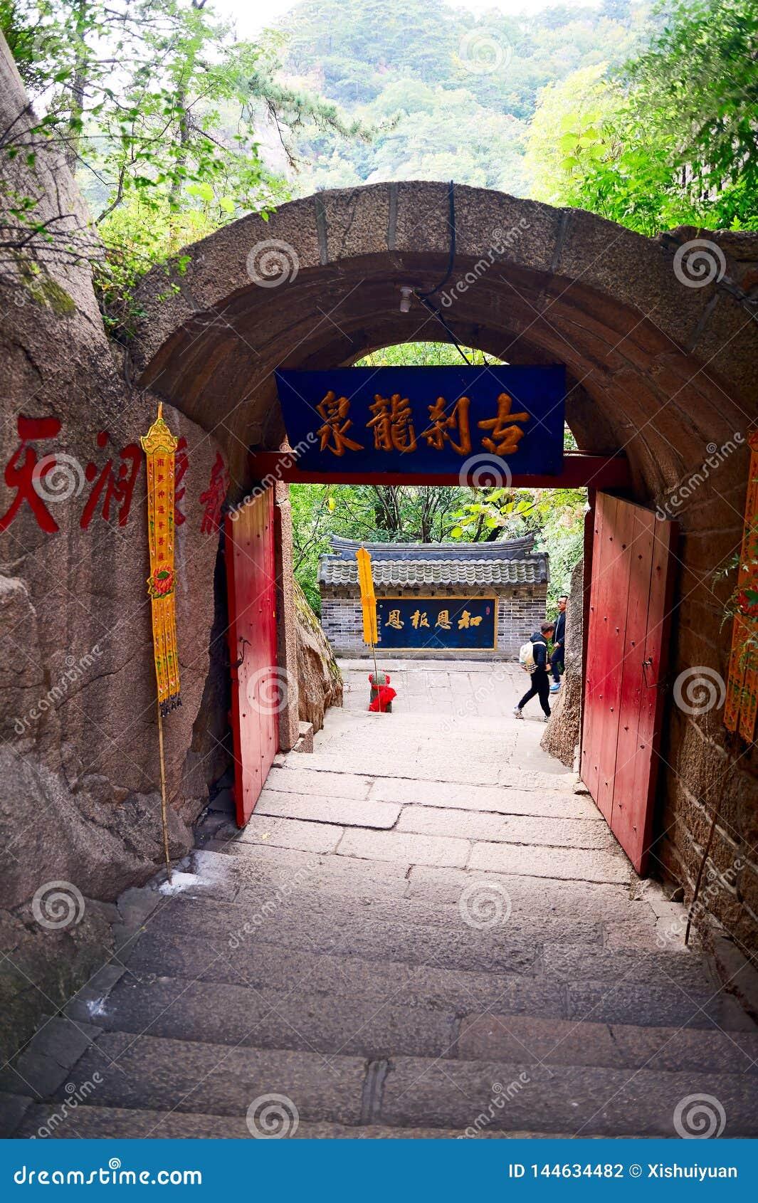Le temple antique de Longquan
