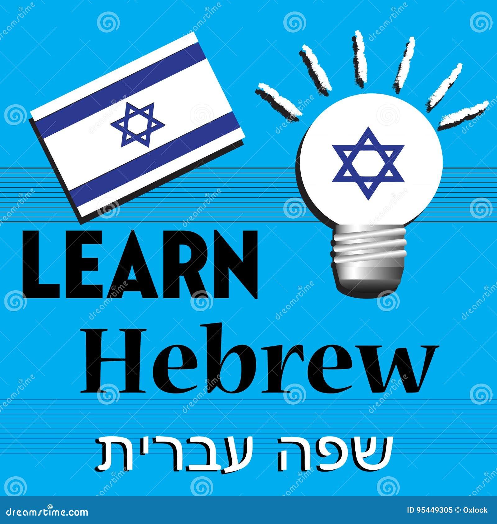Learn Hebrew stock vector  Illustration of david, school