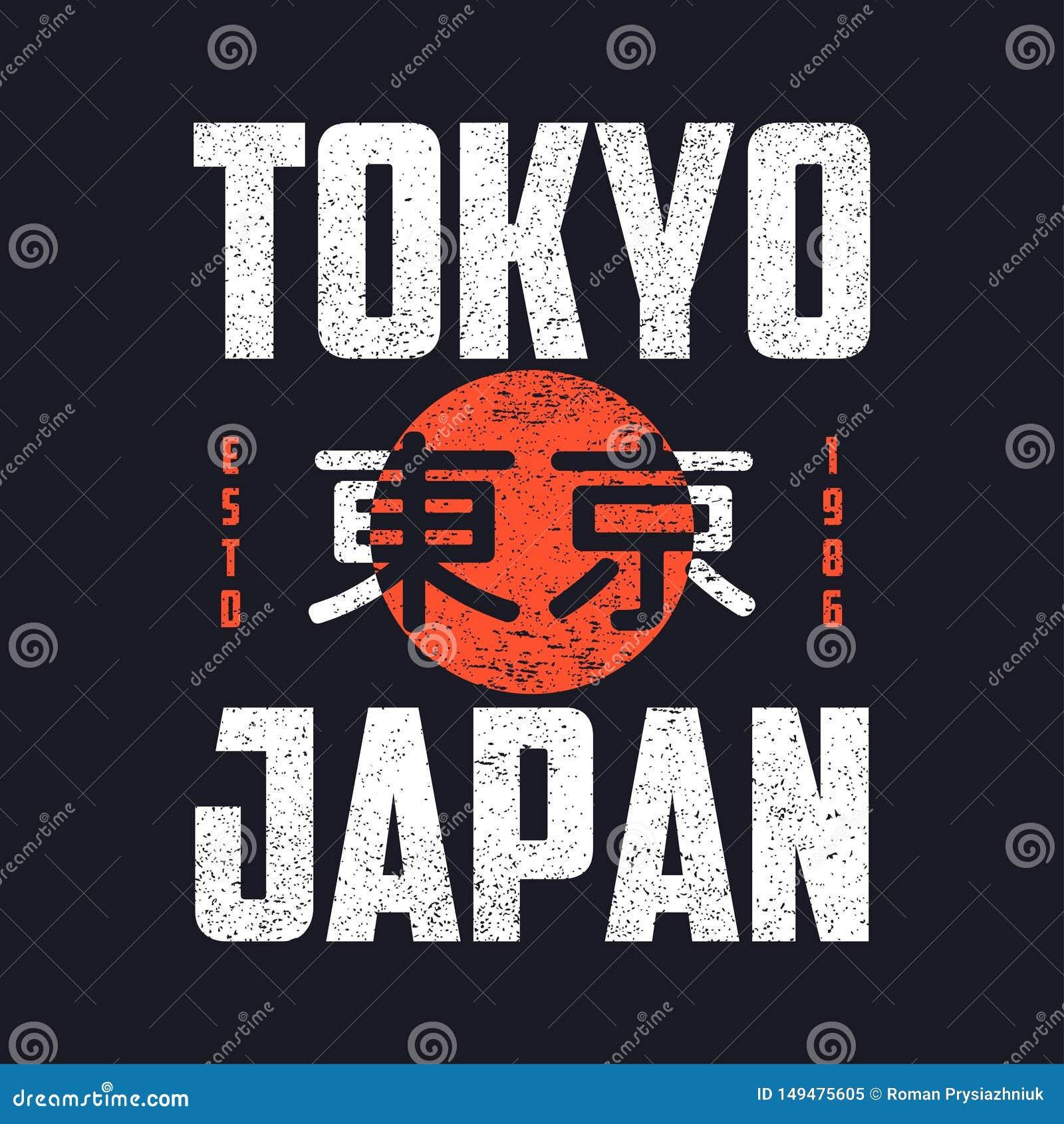 Lema de Tokio, diseño de la camiseta del vintage de Japón Impresión retra de la tipografía de la camiseta con grunge e inscripció