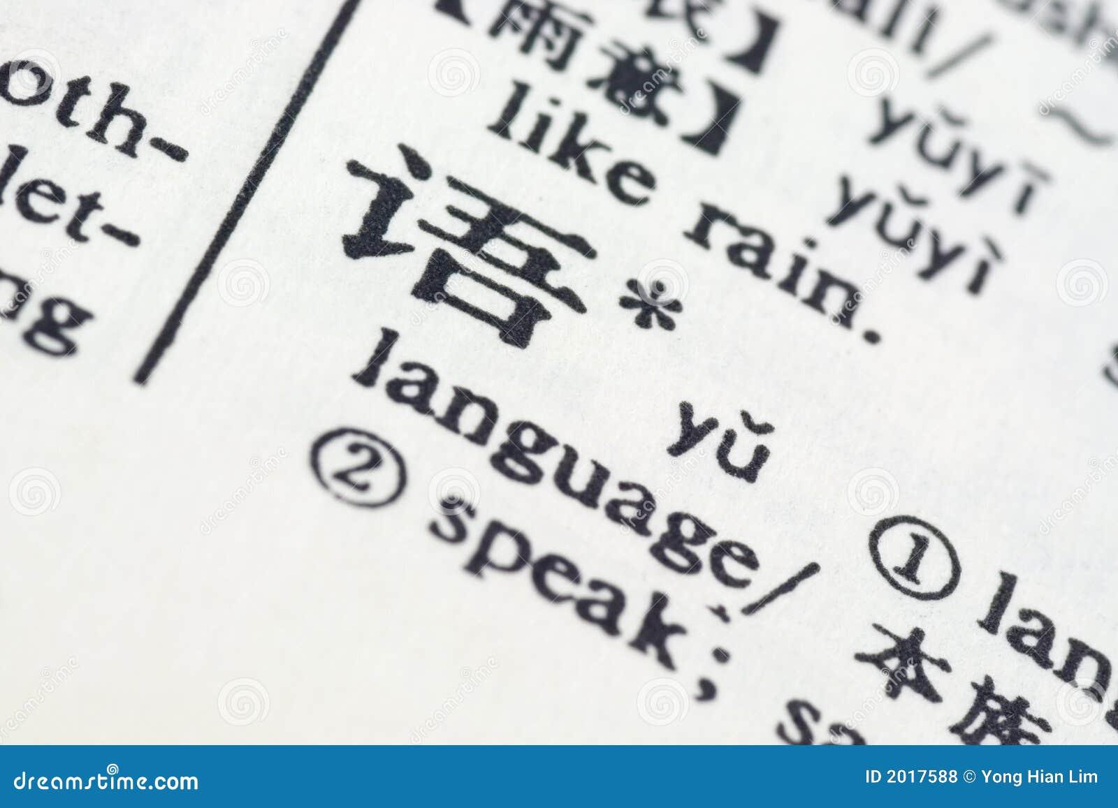 Lenguaje escrito en chino