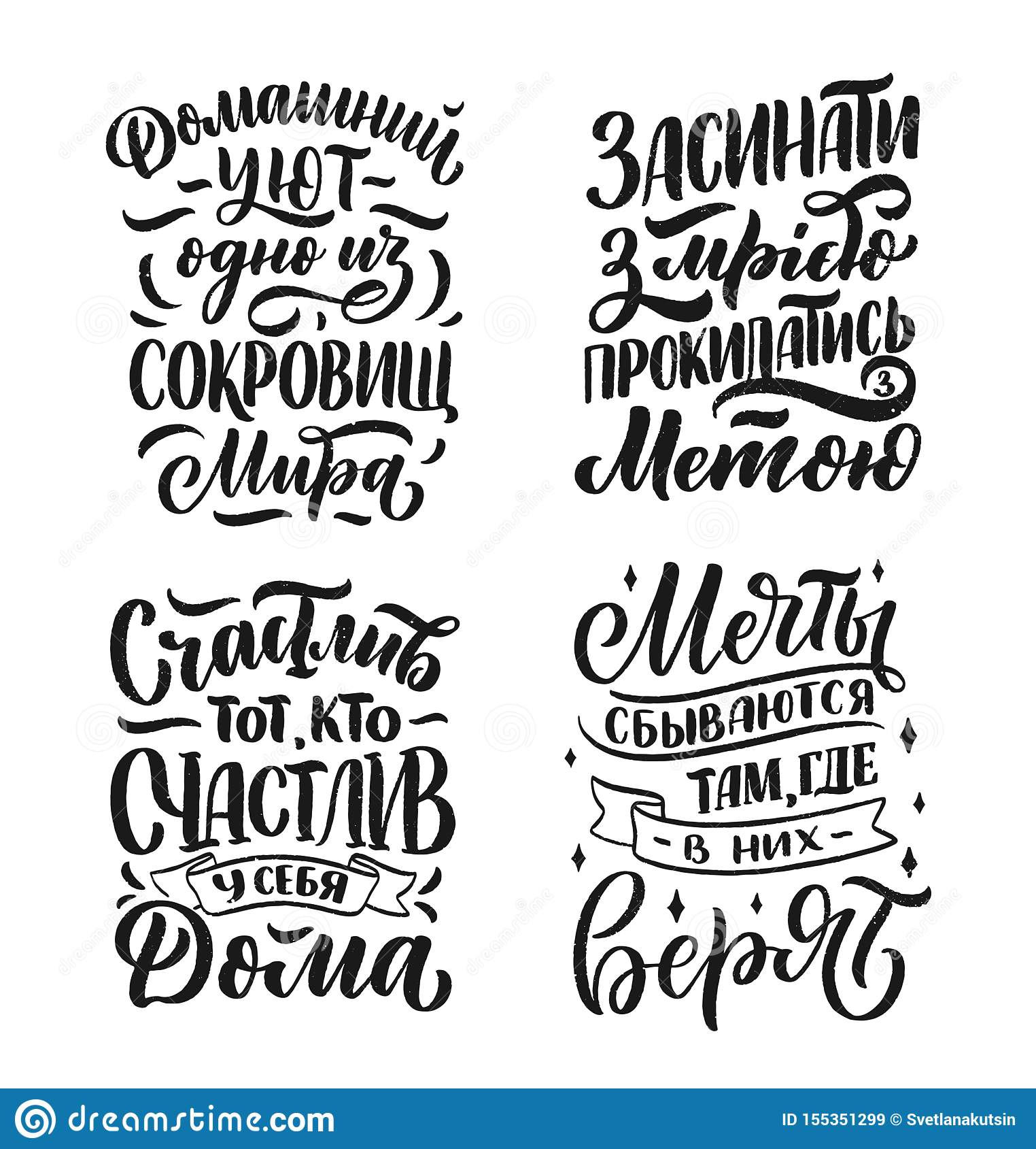 Les affiches sur la langue russe - confort à la maison est un des trésors du monde, tombent endormi avec un rêve - se réveillent