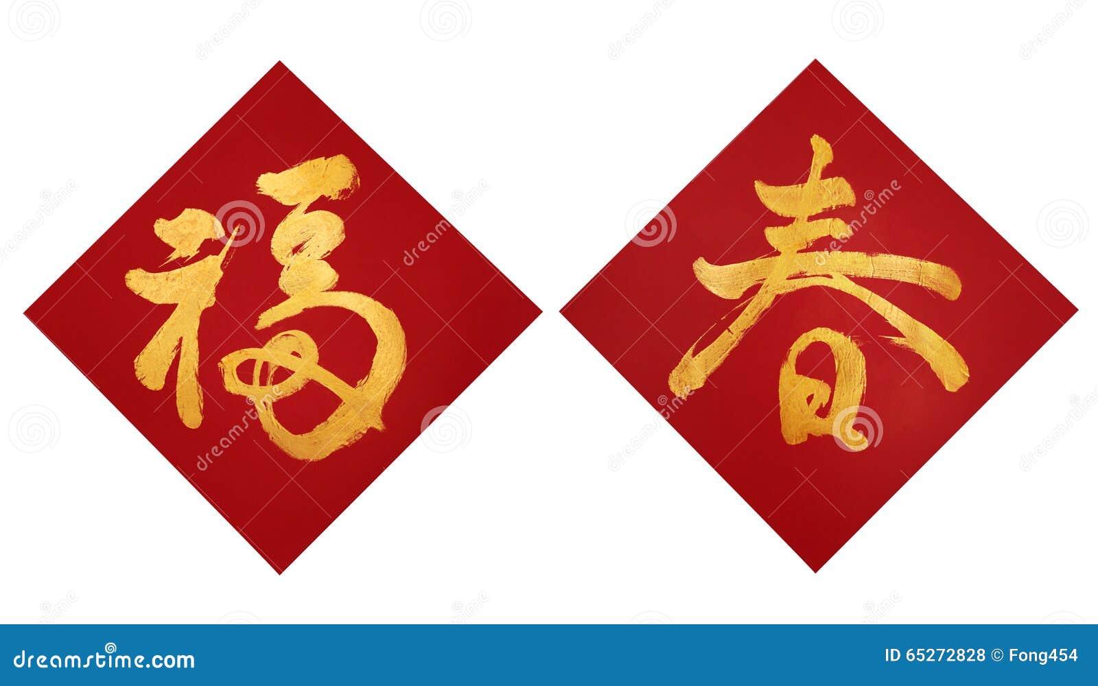 Les couplets chinois de nouvelle année, décorent des éléments pendant la nouvelle année chinoise