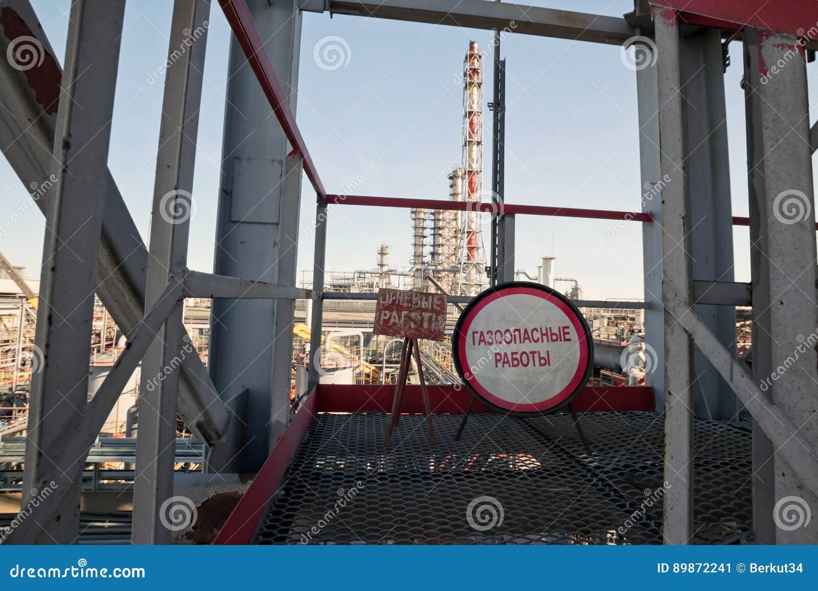 Les panneaux d avertissement au sujet d effectuer le gaz dangereux et le feu fonctionne