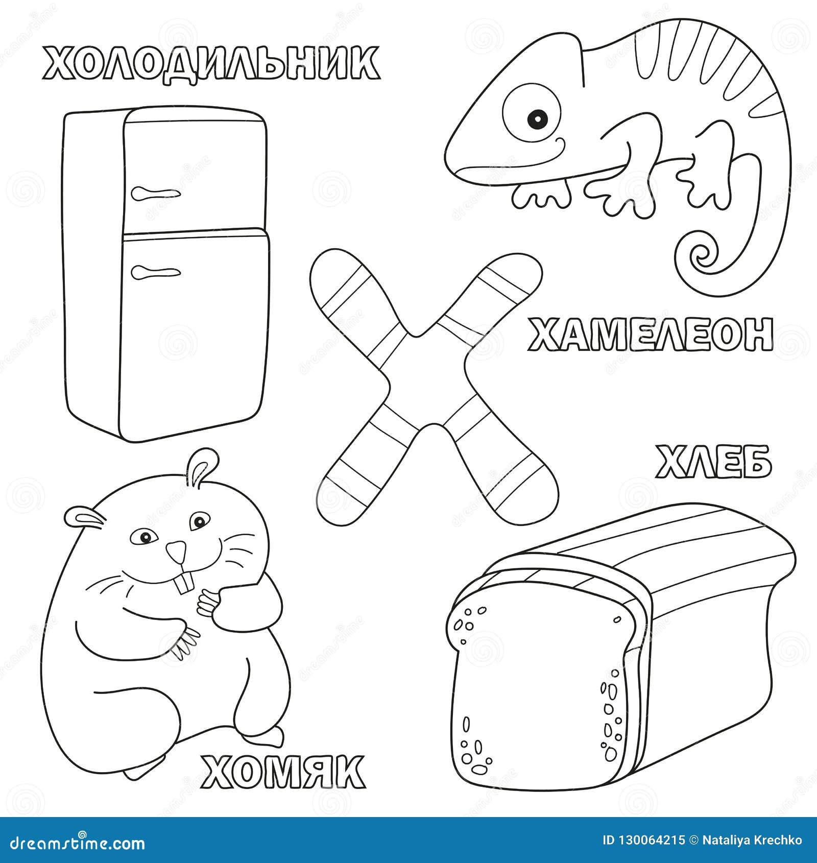 Letra Del Alfabeto Con H Ruso Imágenes De La Letra Libro