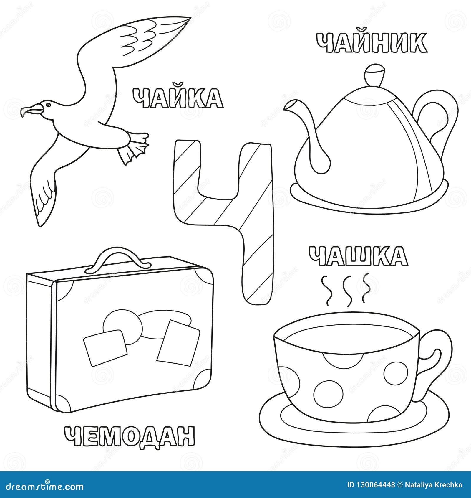 Letra Do Alfabeto Com Russo Imagens Da Letra Livro Para Colorir