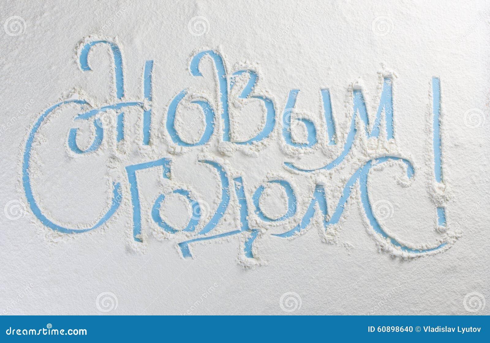 letras de la feliz a o nuevo ruso feliz navidad foto de. Black Bedroom Furniture Sets. Home Design Ideas