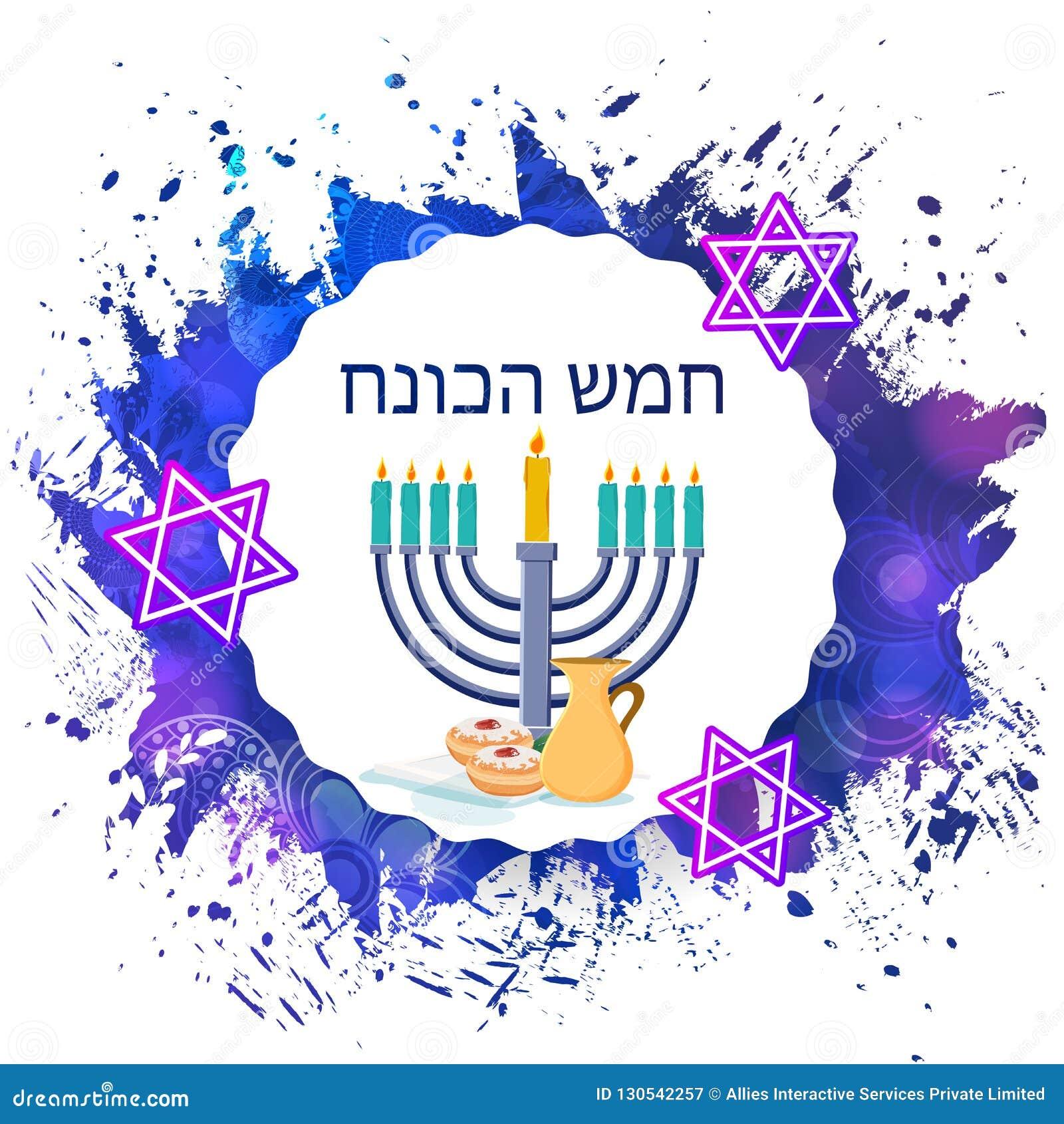 Letras felices de Jánuca en lengua hebrea con los hombres tradicionales
