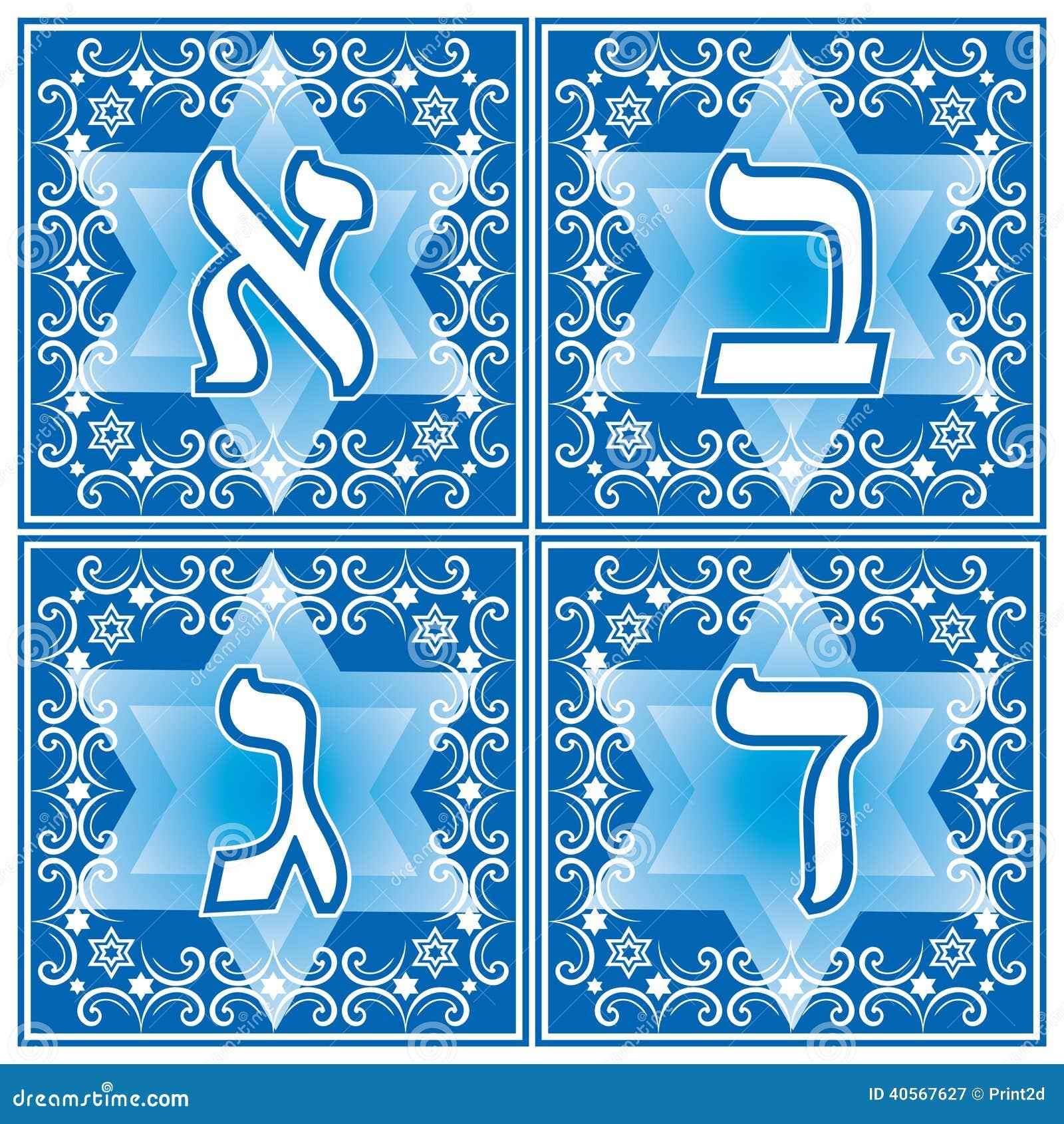 Lettere ebraiche parte 1 illustrazione vettoriale for Lettere ebraiche