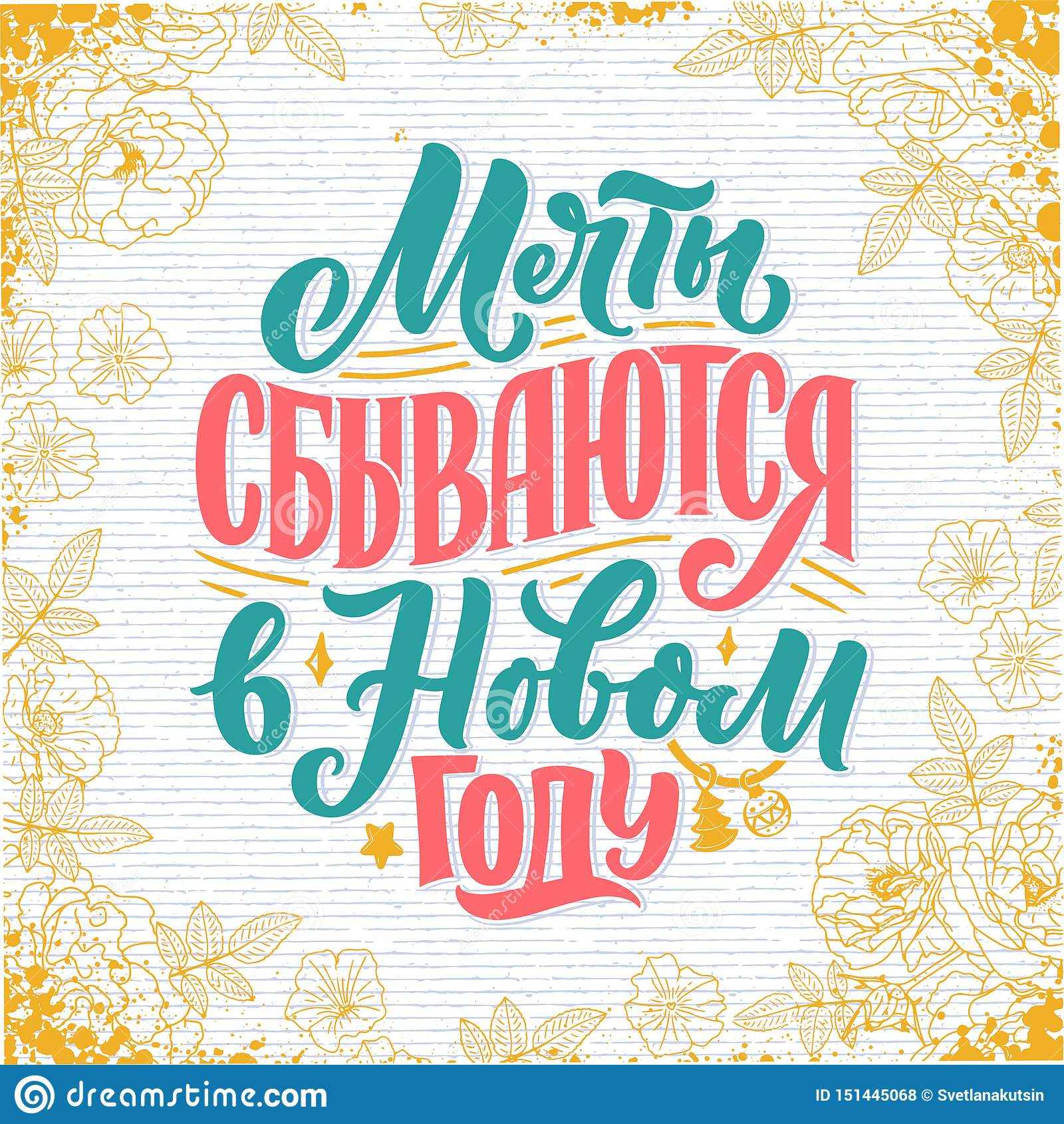 Lettering quote, Russian slogan - dreams come true in the new year. Simple vector. Calligraphy composition for posters, graphic