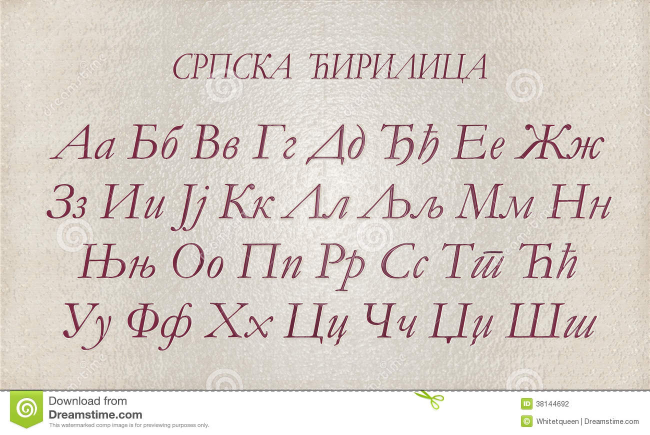Letters Of The Cyrillic Alphabet Stock Photo - Image of manuscript