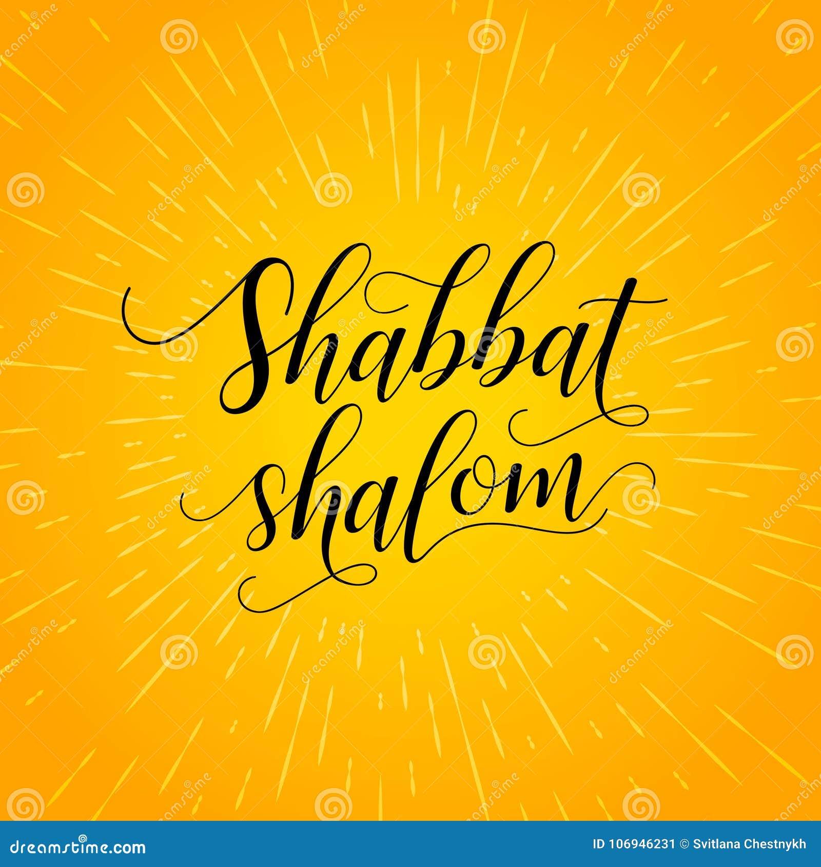 lettrage de carte de voeux de shalom de shabbat - texte noir sur le