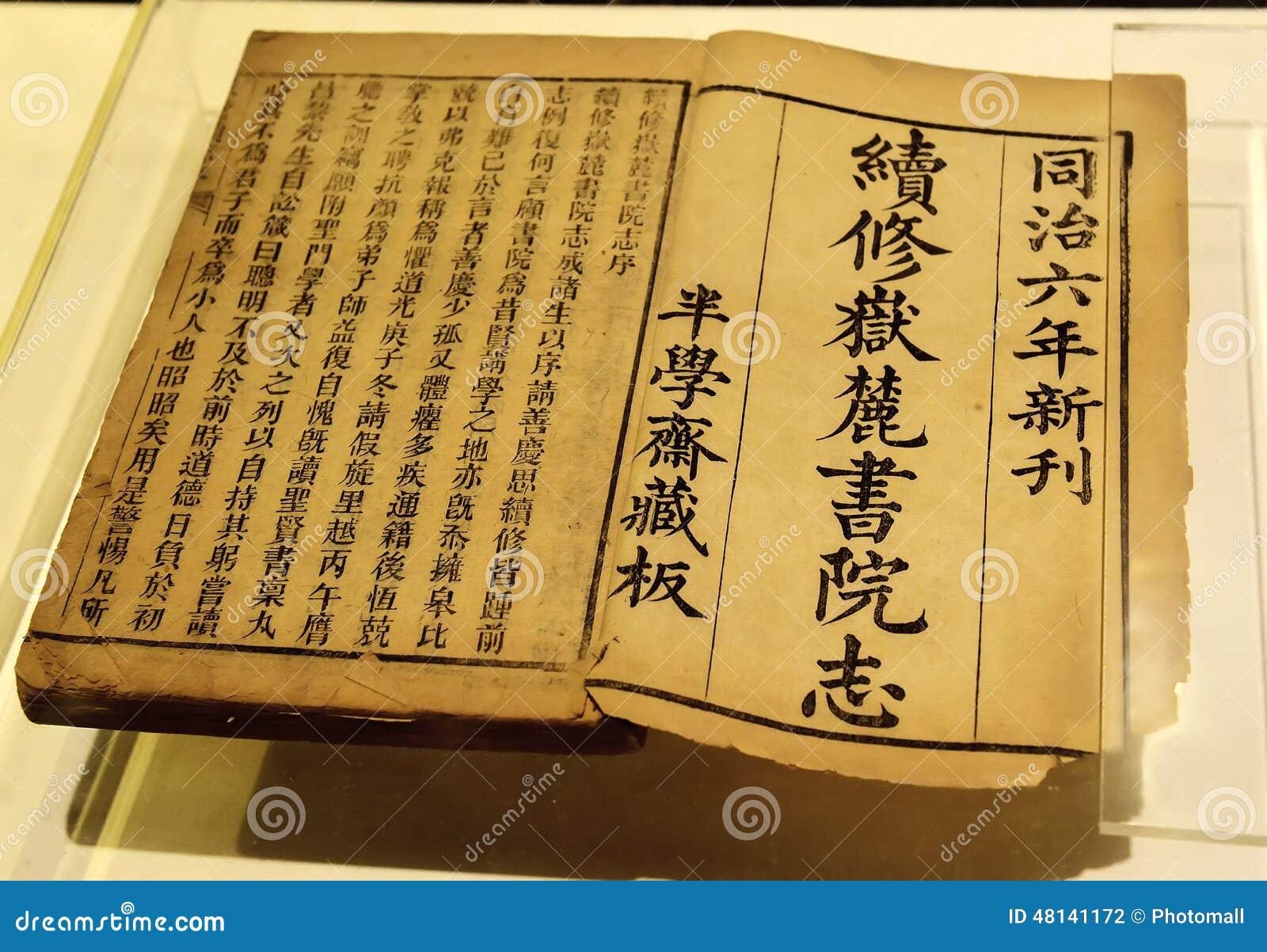 Libro antiguo chino