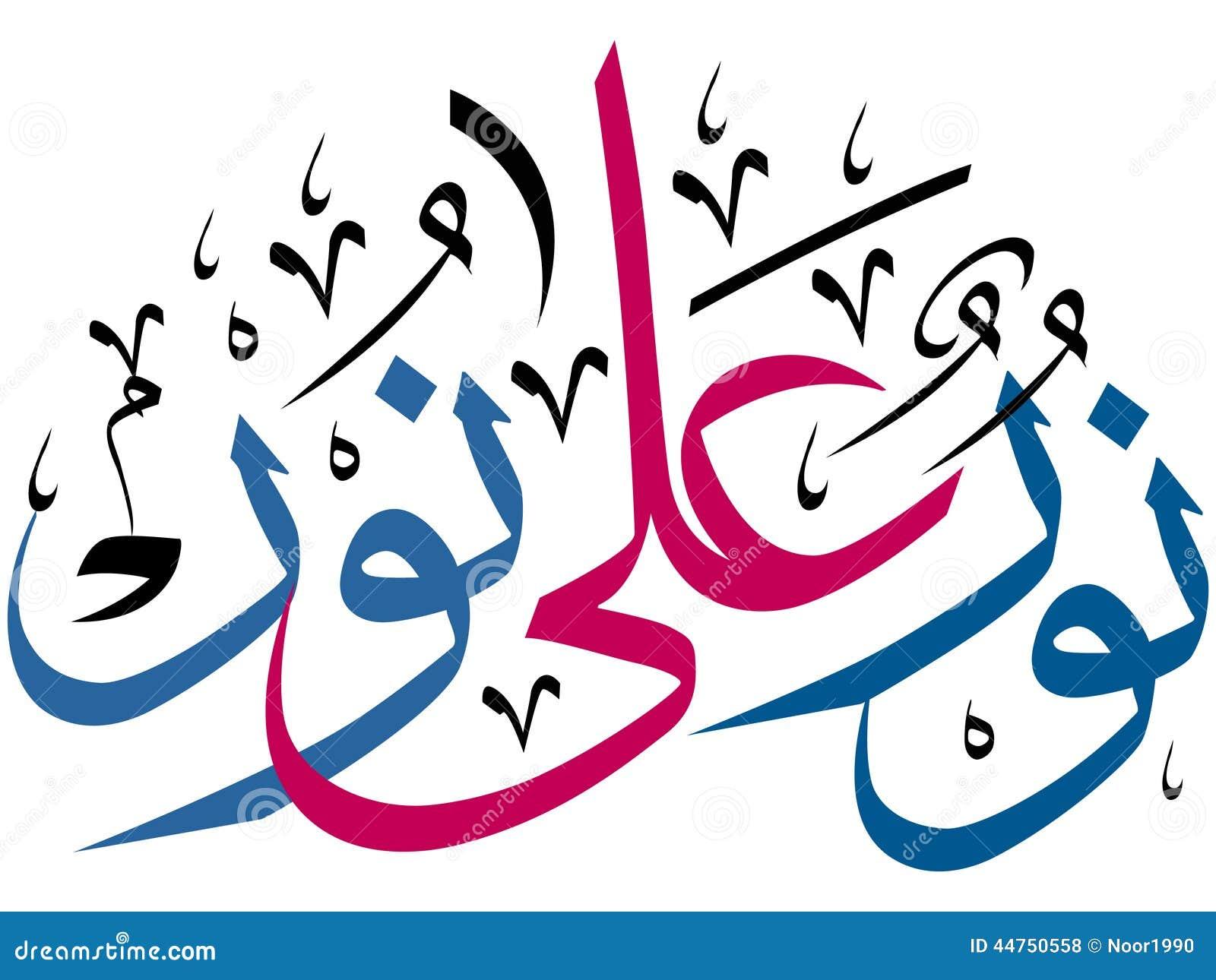 Quran Vector Calligraphy Joy Studio Design Gallery