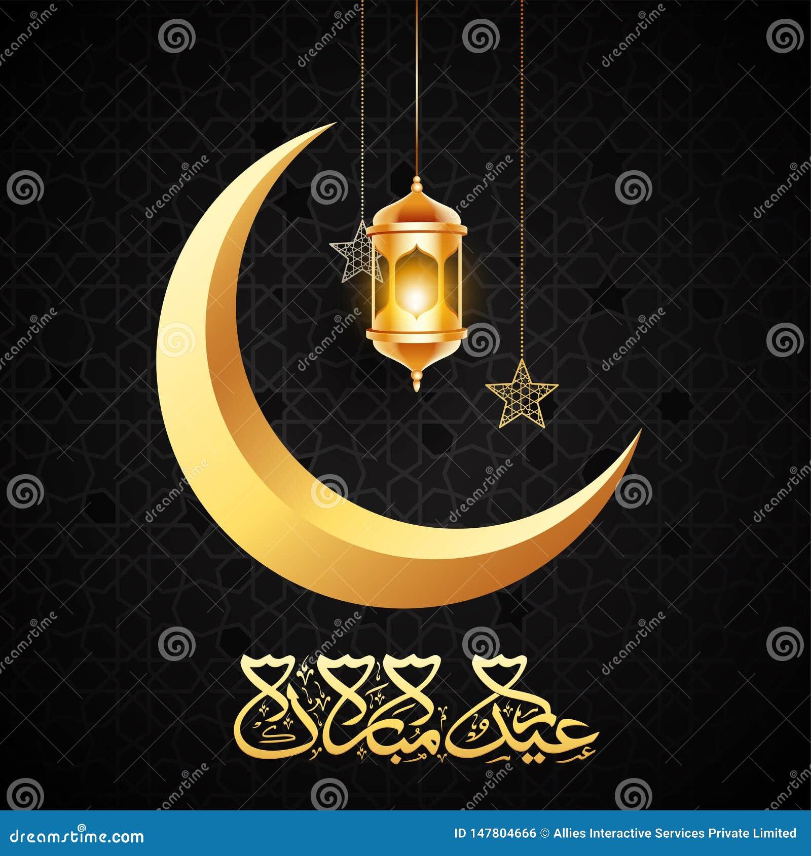 Linterna iluminada y luna de oro en negro con el texto árabe de la caligrafía de Eid Mubarak