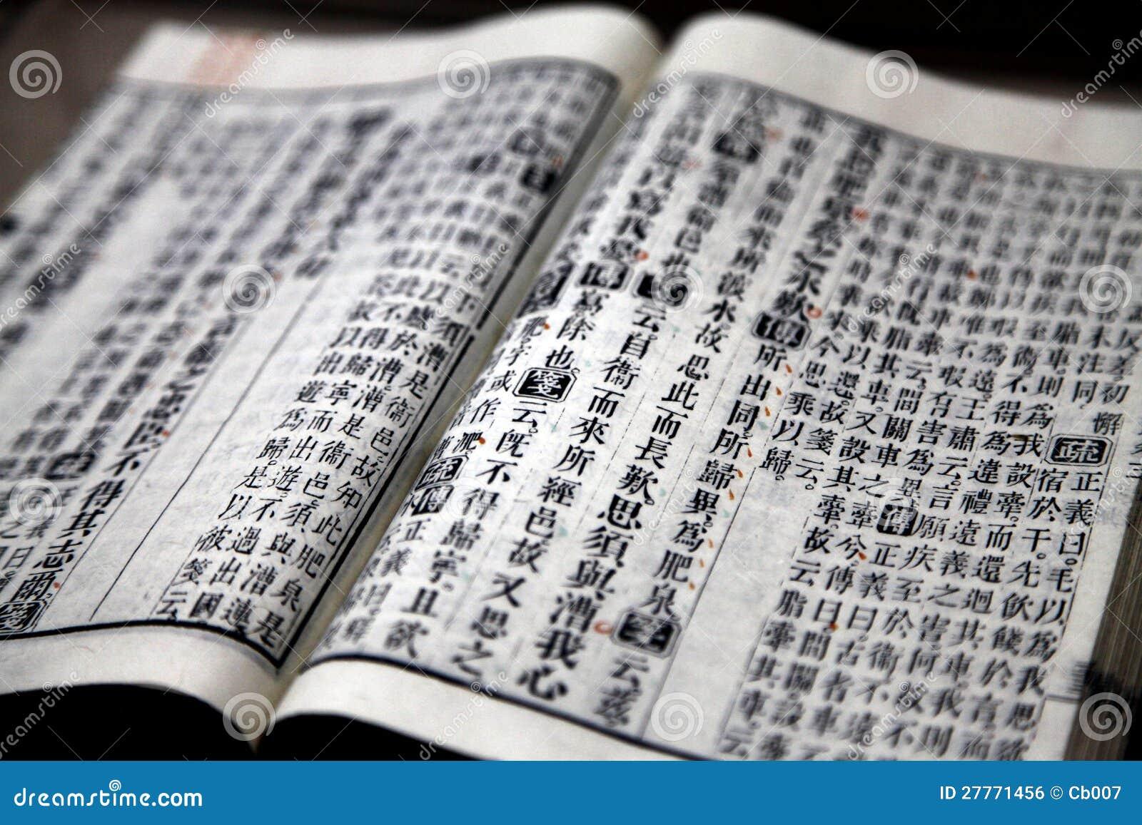 Livre antique chinois