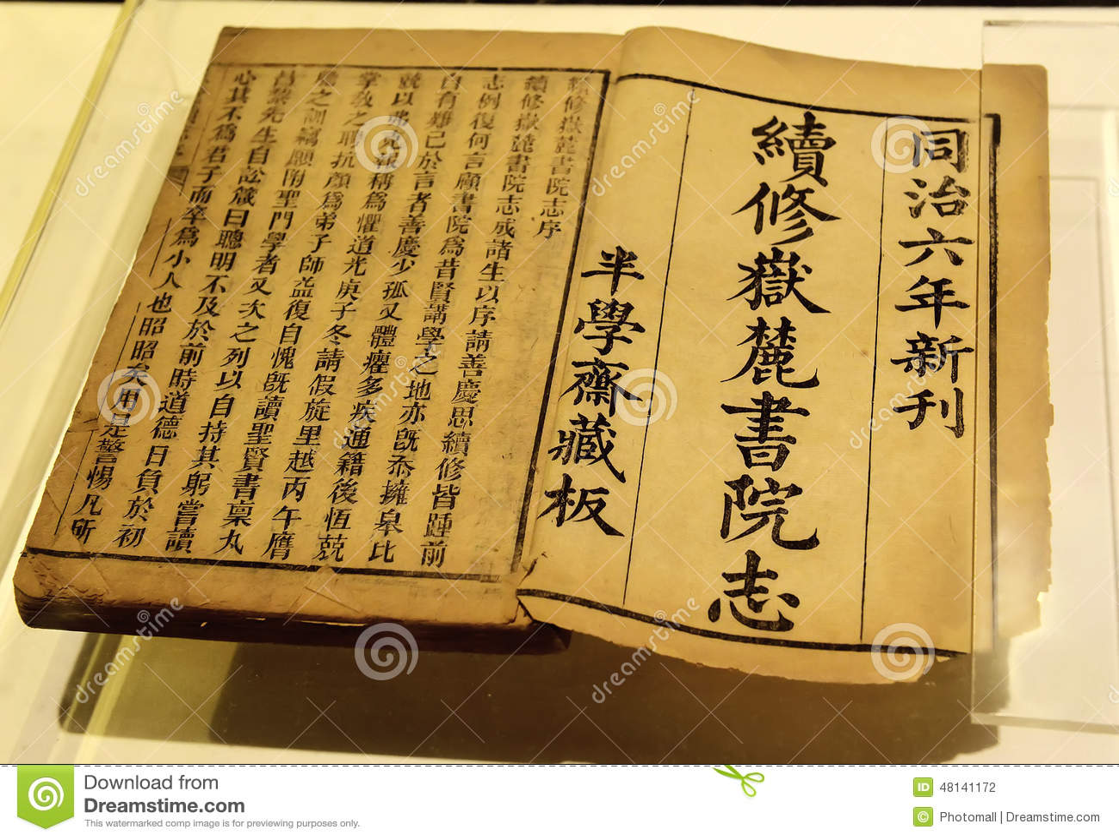 Livro antigo chinês