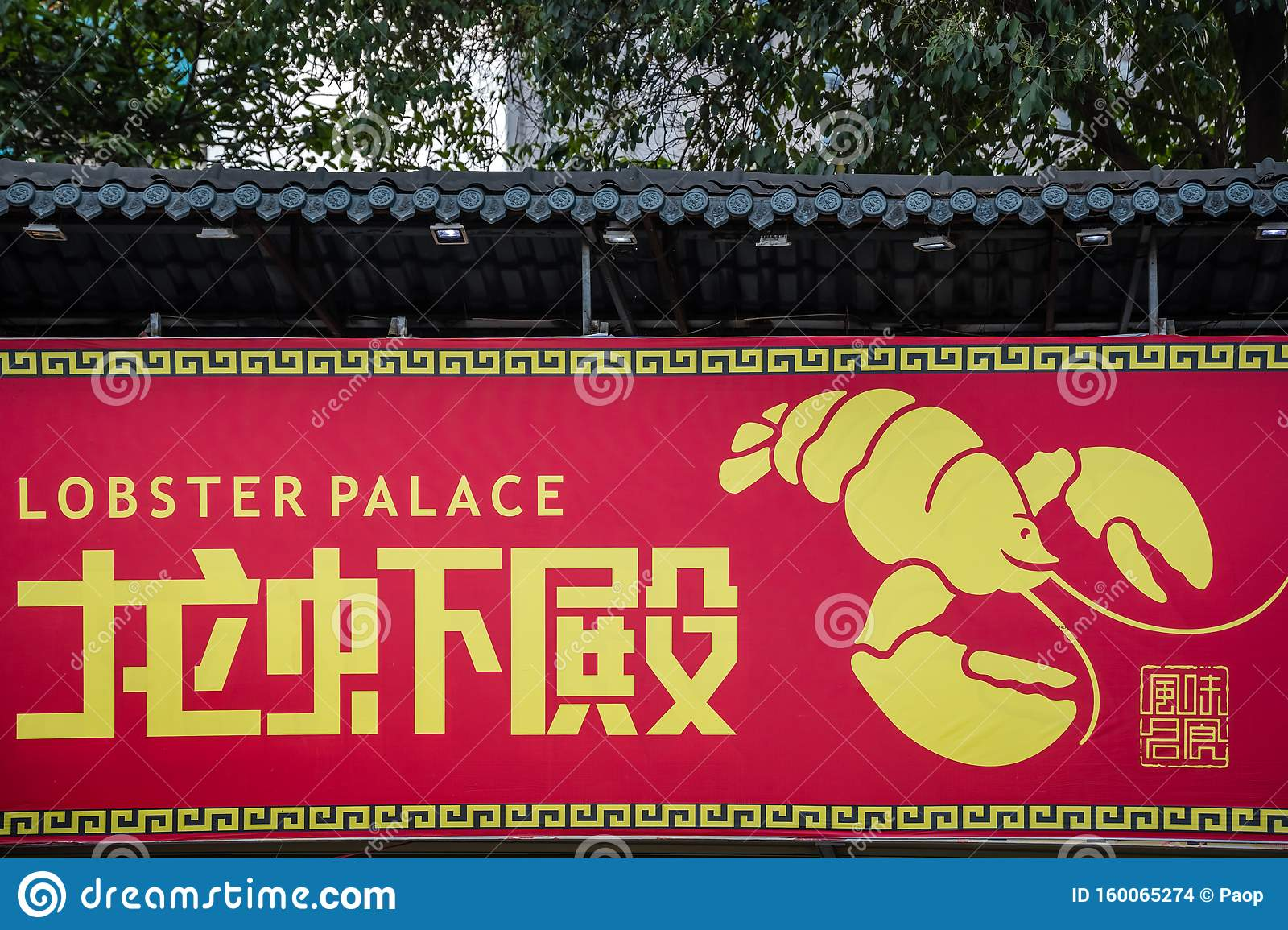 Lobster Palace Restaurant Board Sign Editorial Stock Image Image Of China Cafe 160065274