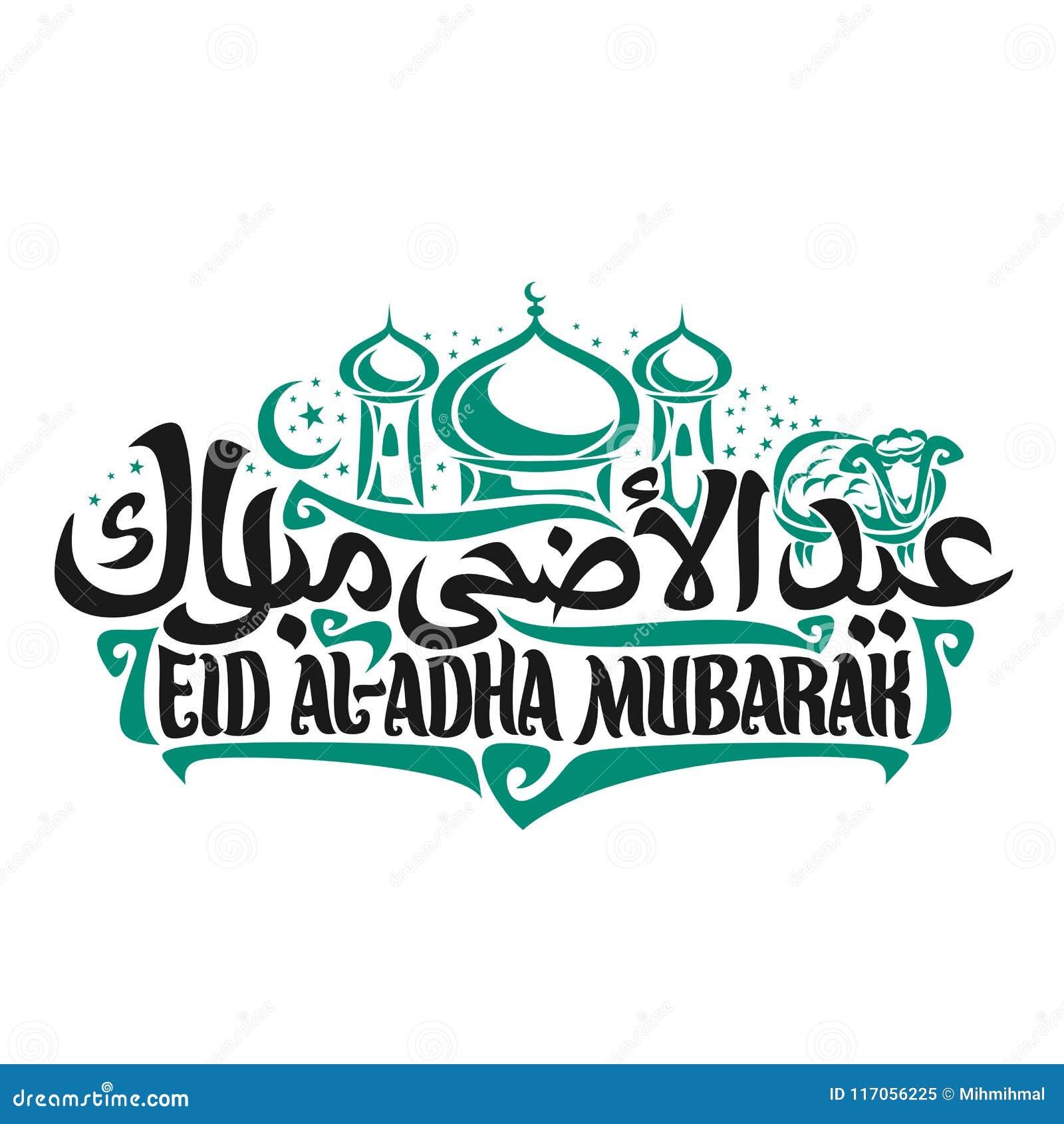 Logo di vettore per l UL-Adha Mubarak di Eid