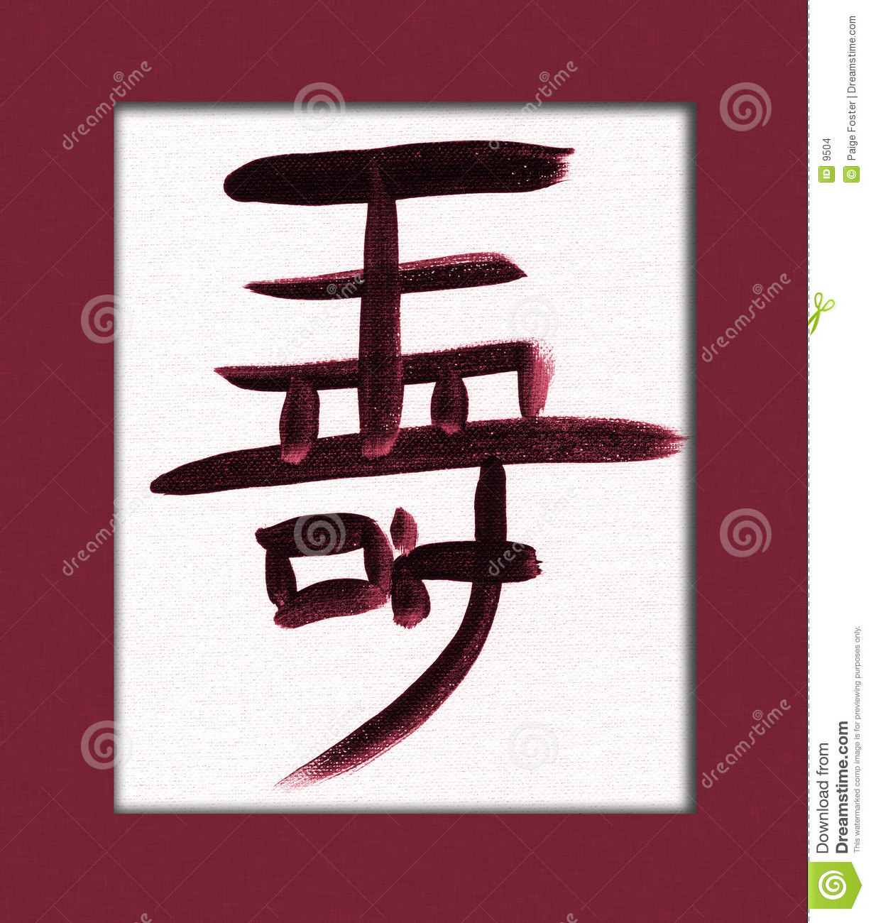 Kanji (Japanese character) for Long Life. Hand painted, then scanned ...