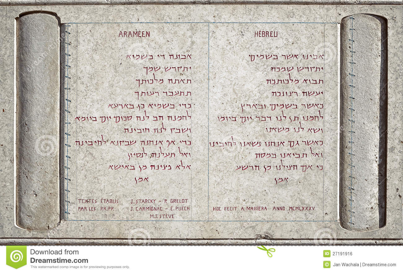 lord s prayer in the pater noster chapel royalty free stock image image 27191916